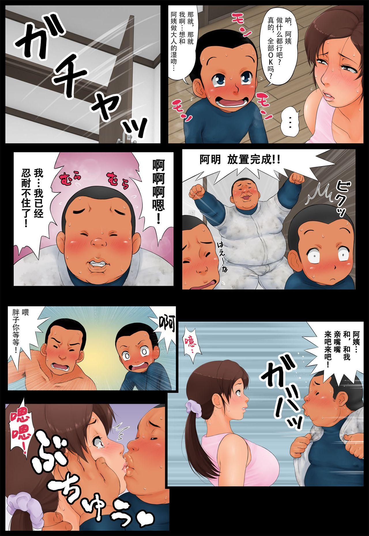 [Rapurando] Musuko no Doukyuusei ni Nerawareta Hahaoya[Chinese]【不可视汉化】 17