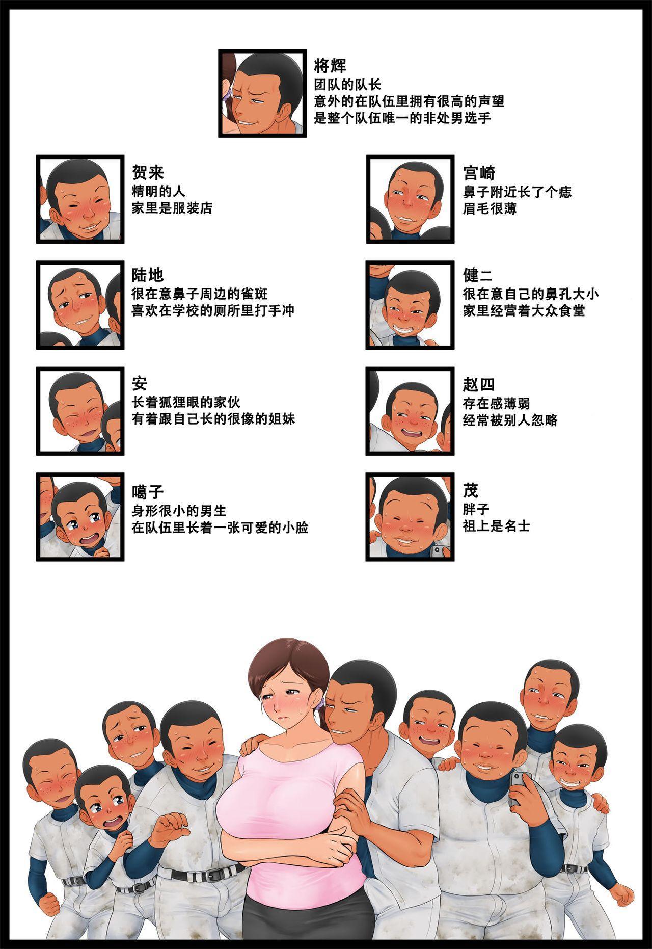 [Rapurando] Musuko no Doukyuusei ni Nerawareta Hahaoya[Chinese]【不可视汉化】 3