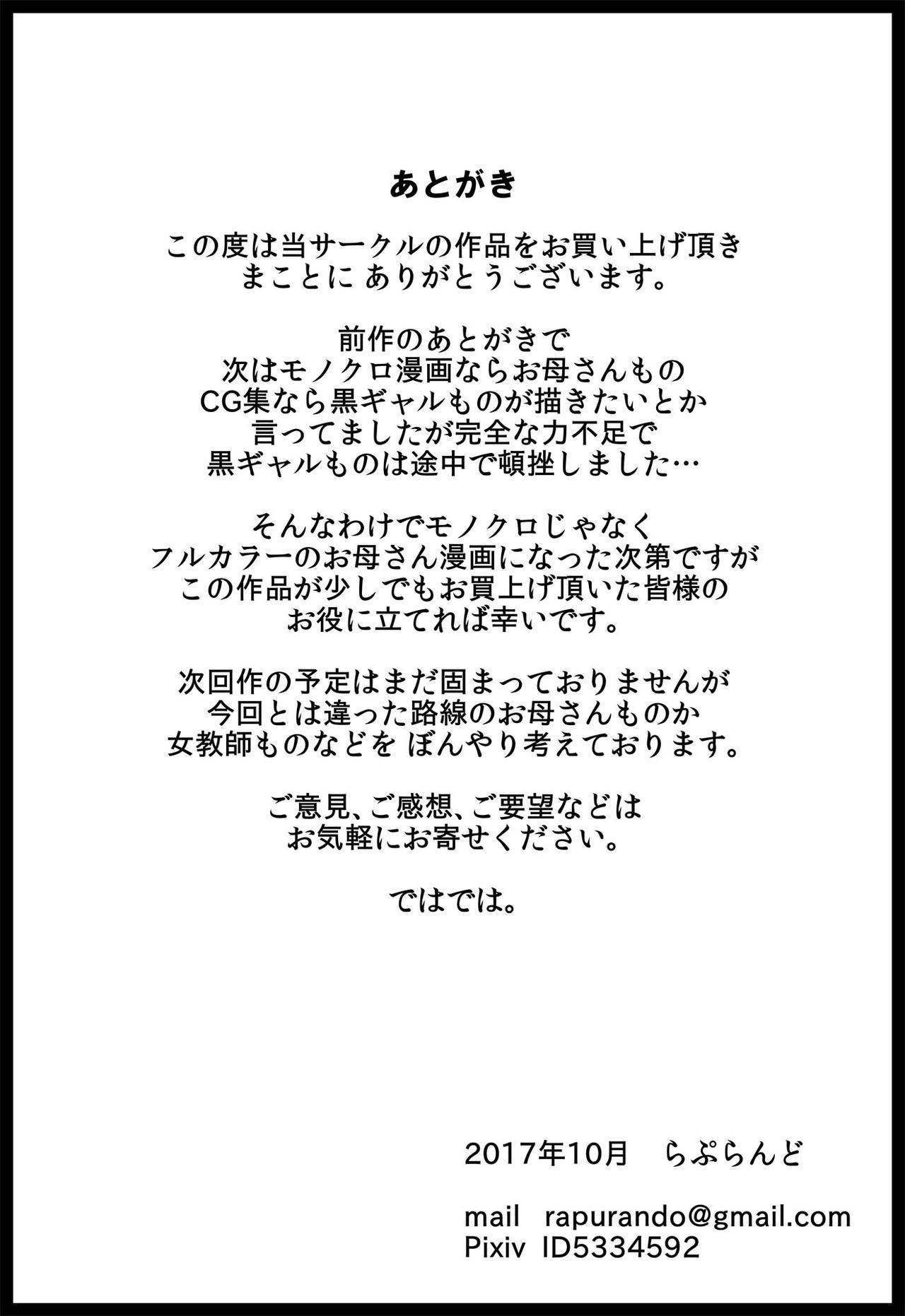 [Rapurando] Musuko no Doukyuusei ni Nerawareta Hahaoya[Chinese]【不可视汉化】 44