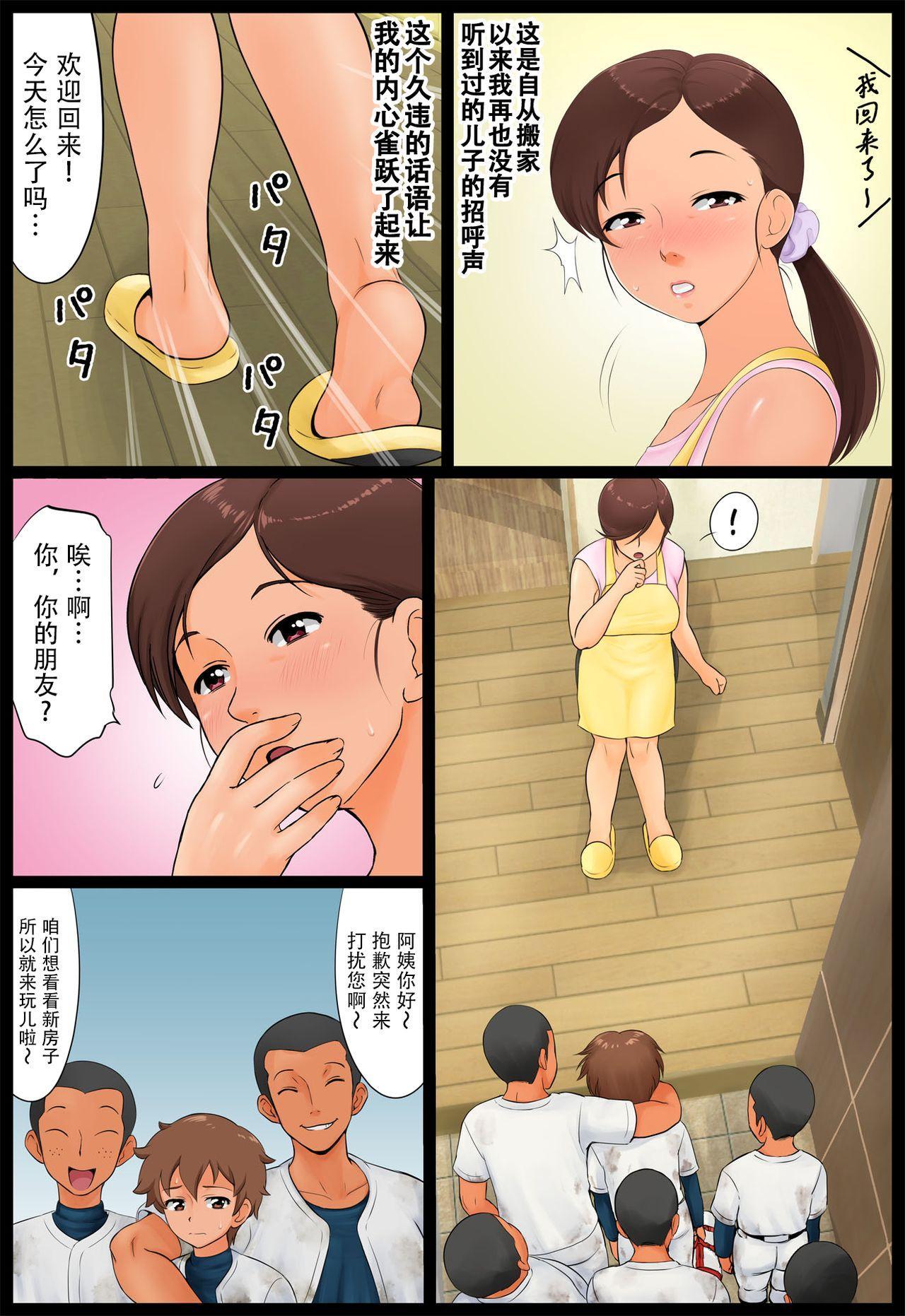 [Rapurando] Musuko no Doukyuusei ni Nerawareta Hahaoya[Chinese]【不可视汉化】 5