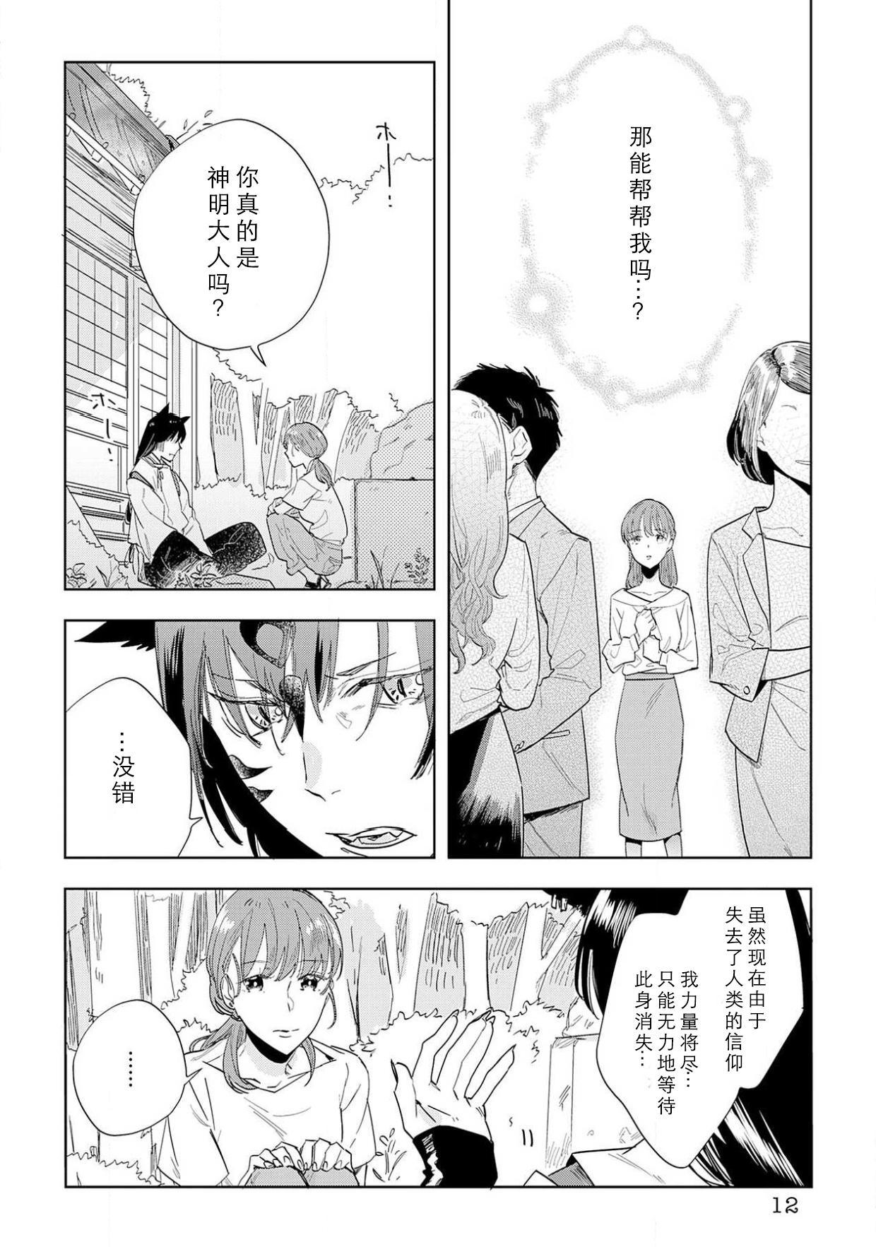 [Hachikawa Kyuu] Kami-sama to Ikenie H Keiyaku Shichaimashita | 我与神明大人签订了祭品H契约 1-3 [Chinese] [莉赛特汉化组] 10