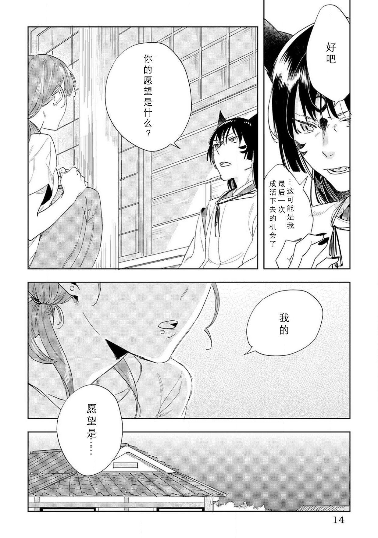 [Hachikawa Kyuu] Kami-sama to Ikenie H Keiyaku Shichaimashita | 我与神明大人签订了祭品H契约 1-3 [Chinese] [莉赛特汉化组] 12