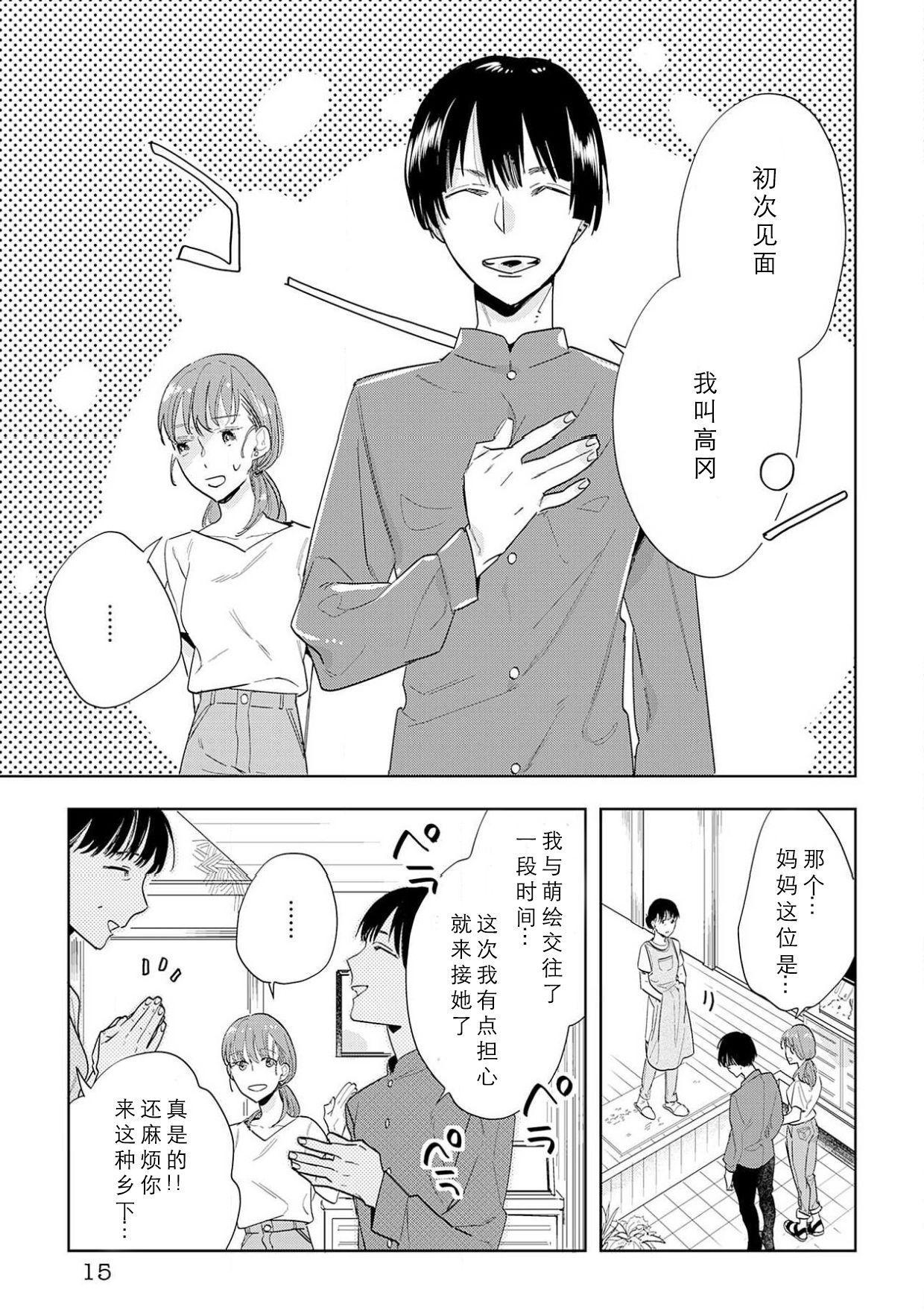 [Hachikawa Kyuu] Kami-sama to Ikenie H Keiyaku Shichaimashita | 我与神明大人签订了祭品H契约 1-3 [Chinese] [莉赛特汉化组] 13