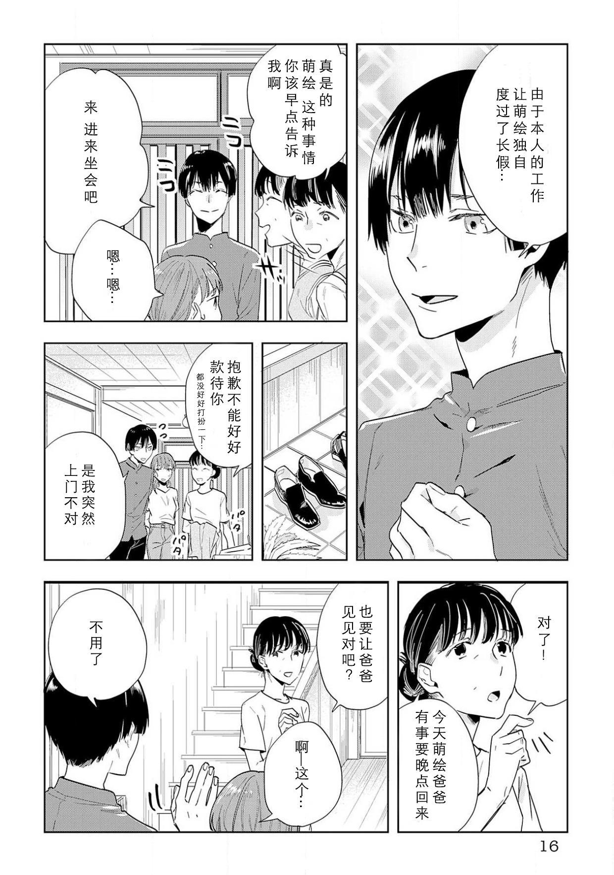[Hachikawa Kyuu] Kami-sama to Ikenie H Keiyaku Shichaimashita | 我与神明大人签订了祭品H契约 1-3 [Chinese] [莉赛特汉化组] 14