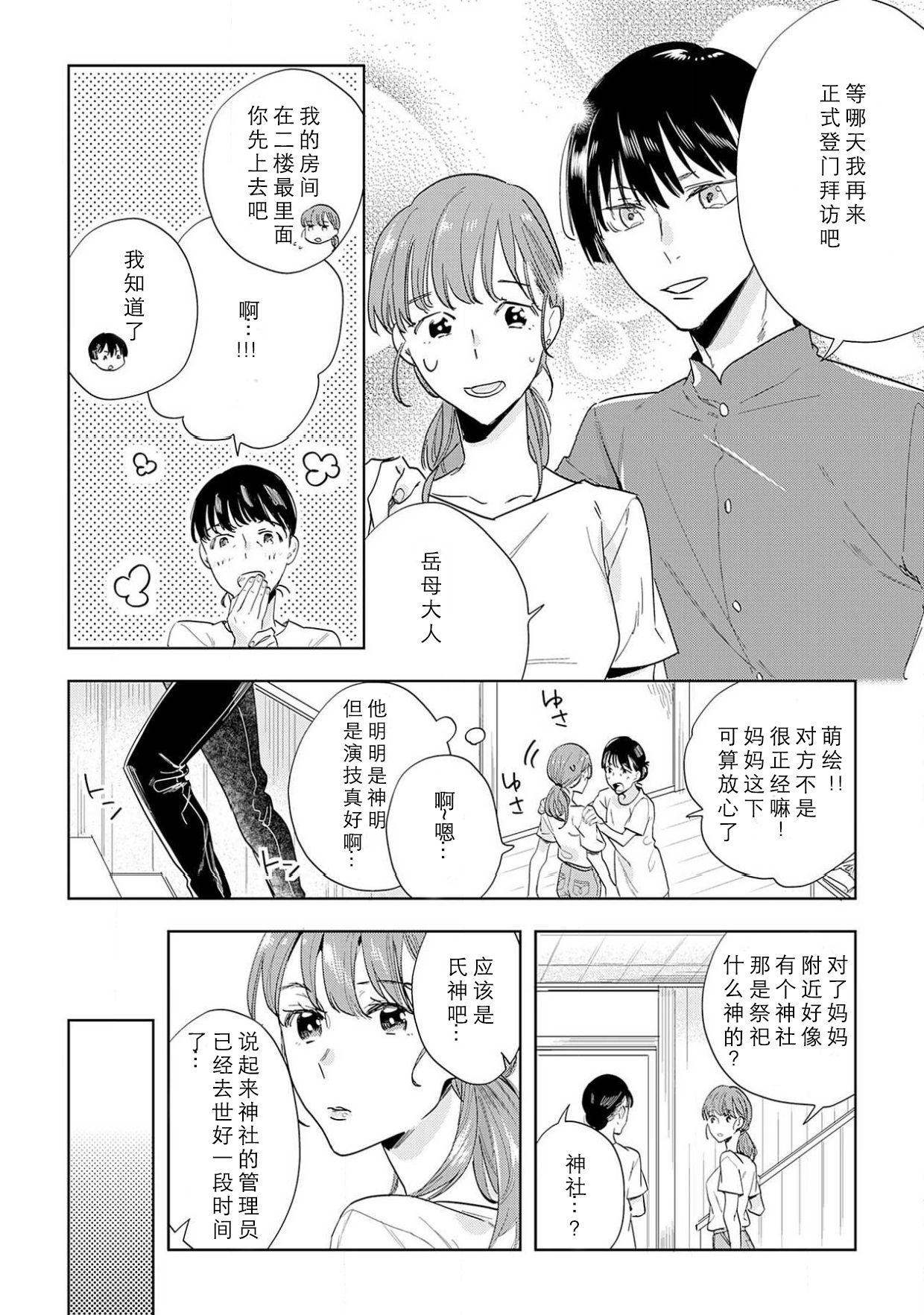 [Hachikawa Kyuu] Kami-sama to Ikenie H Keiyaku Shichaimashita | 我与神明大人签订了祭品H契约 1-3 [Chinese] [莉赛特汉化组] 15