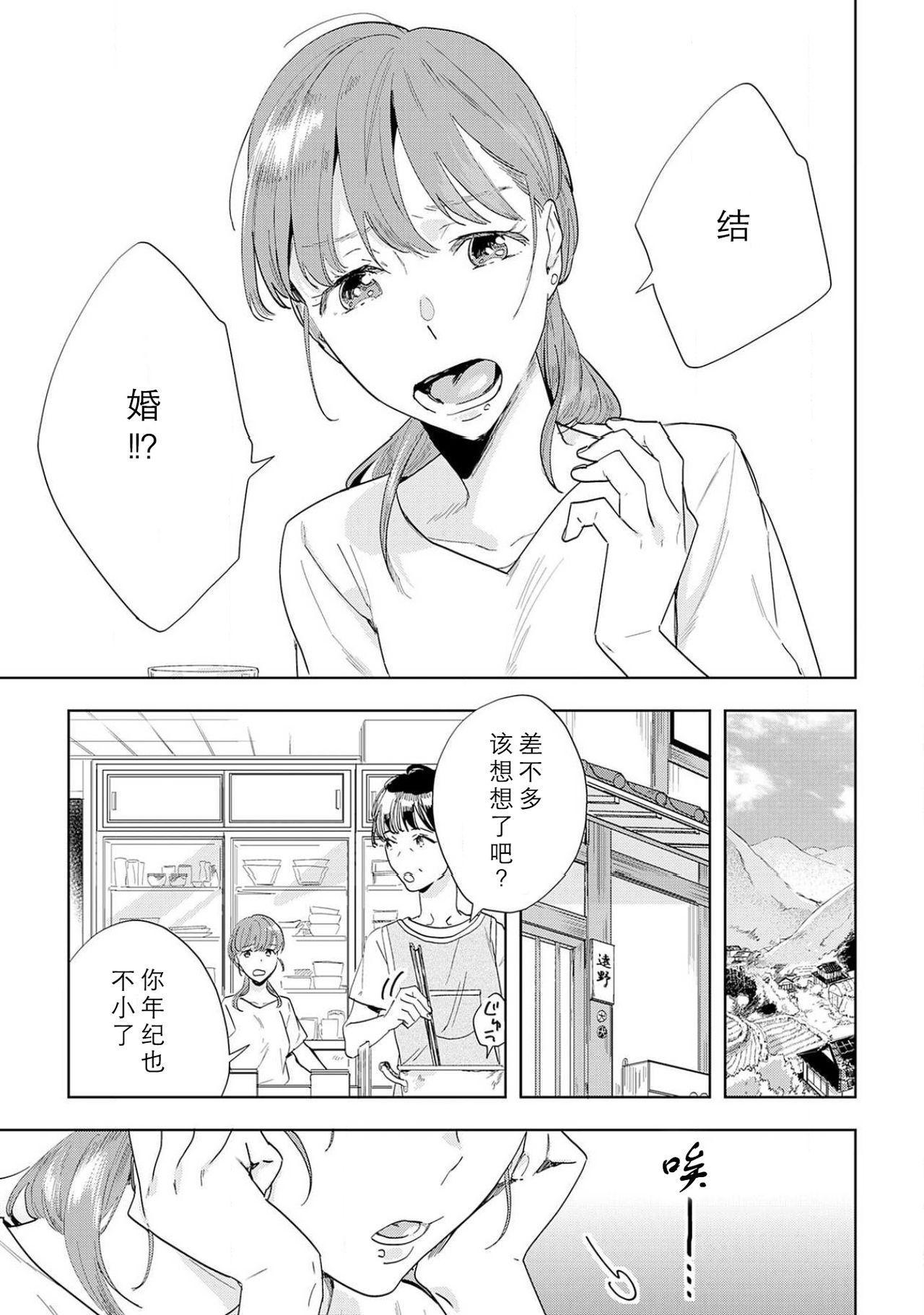 [Hachikawa Kyuu] Kami-sama to Ikenie H Keiyaku Shichaimashita | 我与神明大人签订了祭品H契约 1-3 [Chinese] [莉赛特汉化组] 1