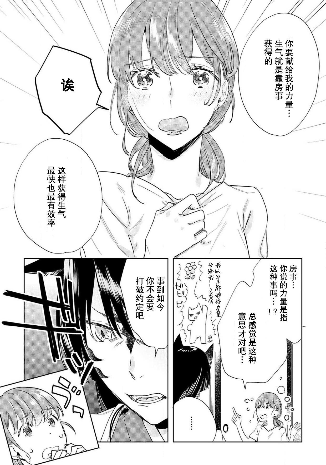 [Hachikawa Kyuu] Kami-sama to Ikenie H Keiyaku Shichaimashita | 我与神明大人签订了祭品H契约 1-3 [Chinese] [莉赛特汉化组] 21