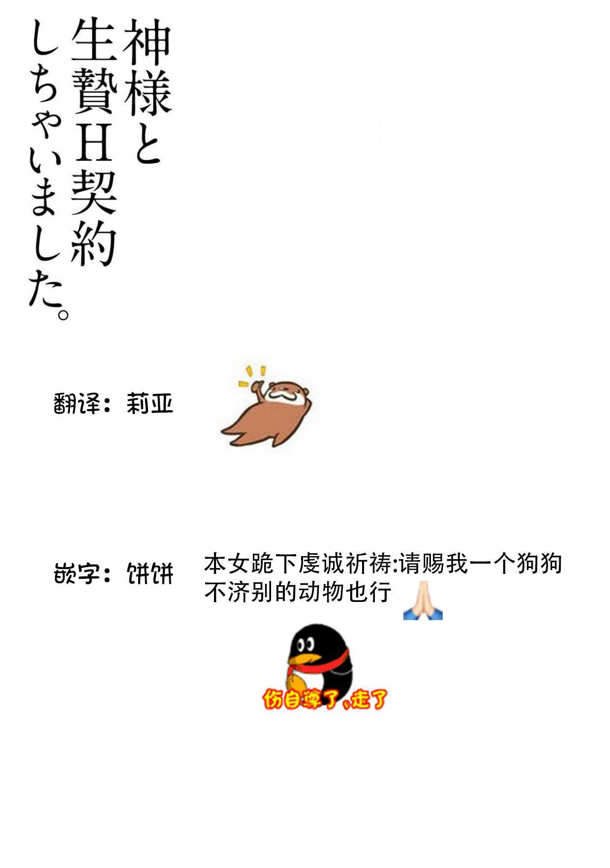 [Hachikawa Kyuu] Kami-sama to Ikenie H Keiyaku Shichaimashita | 我与神明大人签订了祭品H契约 1-3 [Chinese] [莉赛特汉化组] 25