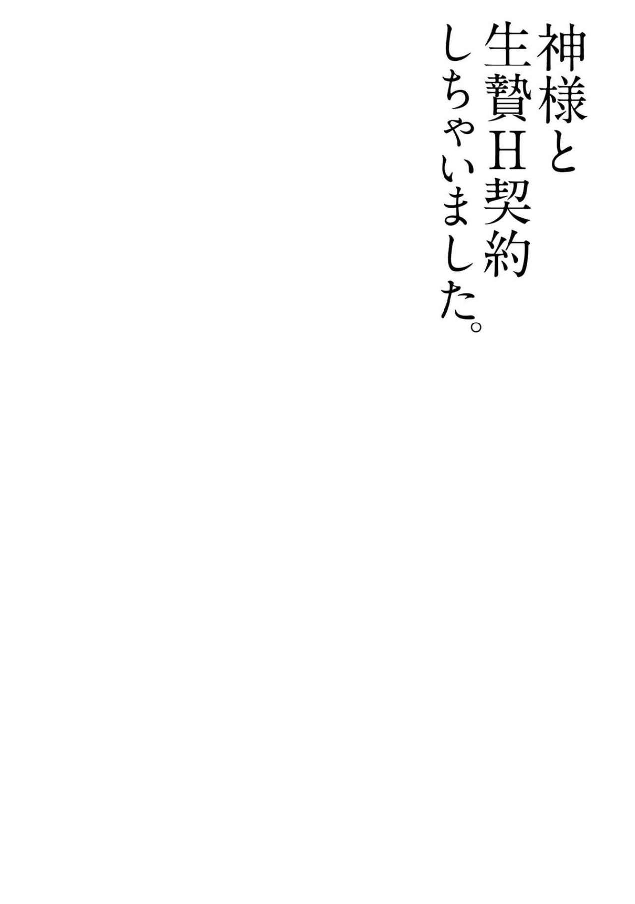 [Hachikawa Kyuu] Kami-sama to Ikenie H Keiyaku Shichaimashita | 我与神明大人签订了祭品H契约 1-3 [Chinese] [莉赛特汉化组] 27