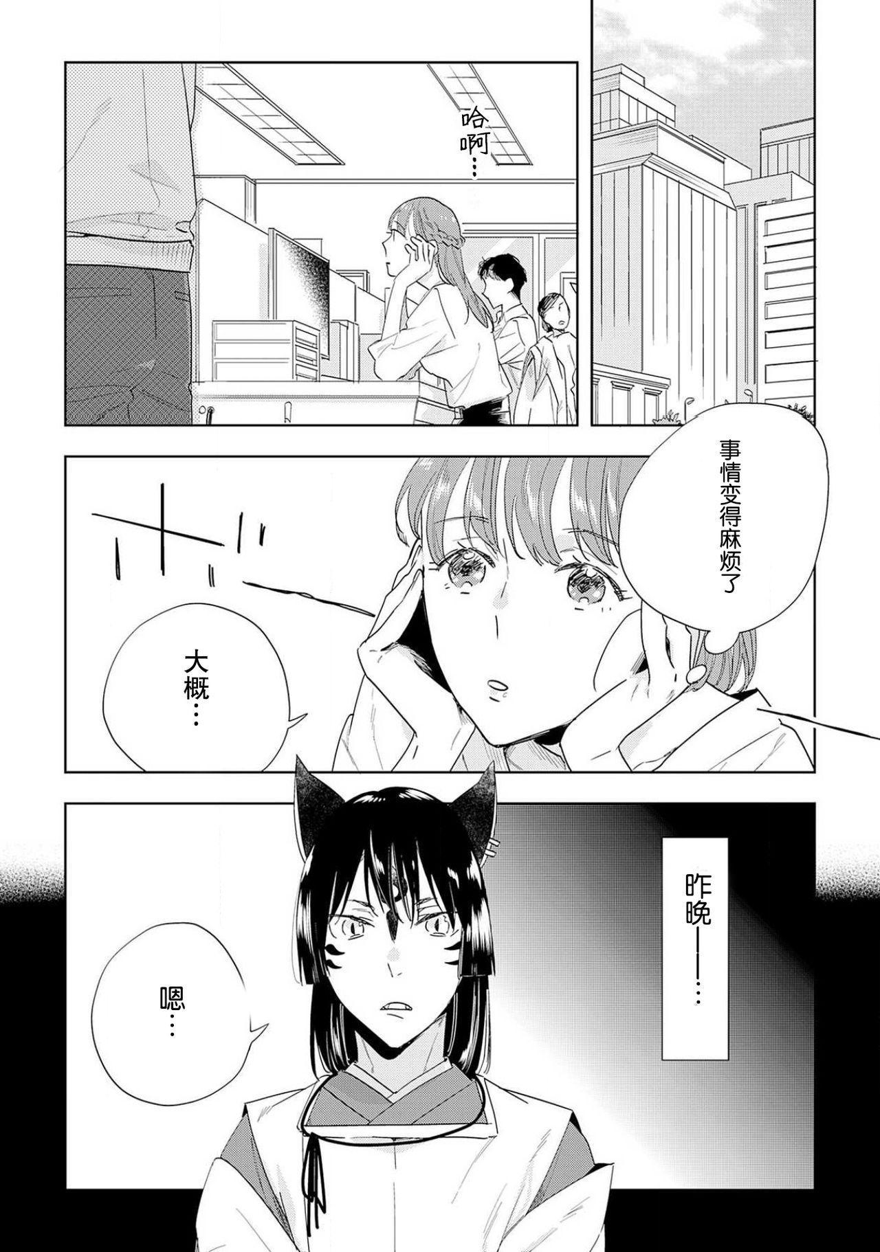[Hachikawa Kyuu] Kami-sama to Ikenie H Keiyaku Shichaimashita | 我与神明大人签订了祭品H契约 1-3 [Chinese] [莉赛特汉化组] 28