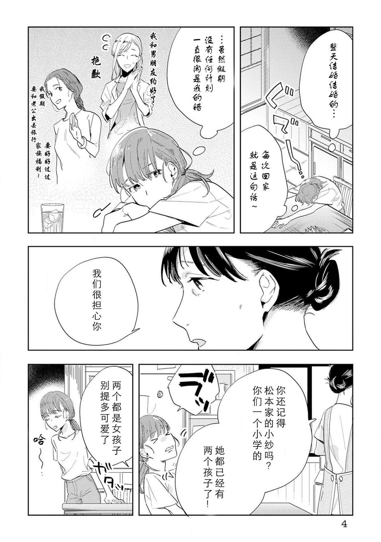 [Hachikawa Kyuu] Kami-sama to Ikenie H Keiyaku Shichaimashita | 我与神明大人签订了祭品H契约 1-3 [Chinese] [莉赛特汉化组] 2