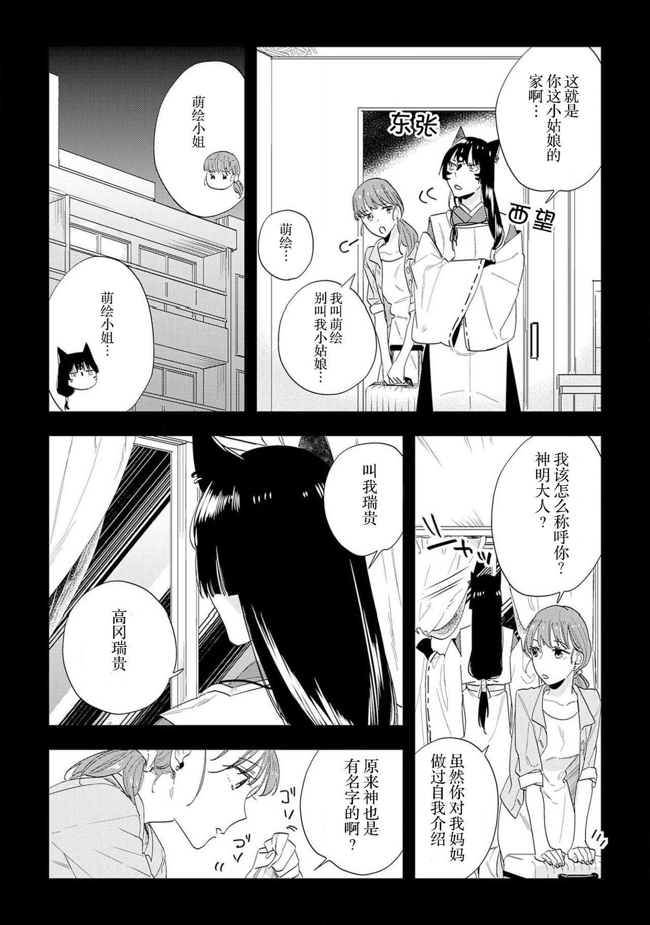 [Hachikawa Kyuu] Kami-sama to Ikenie H Keiyaku Shichaimashita | 我与神明大人签订了祭品H契约 1-3 [Chinese] [莉赛特汉化组] 29