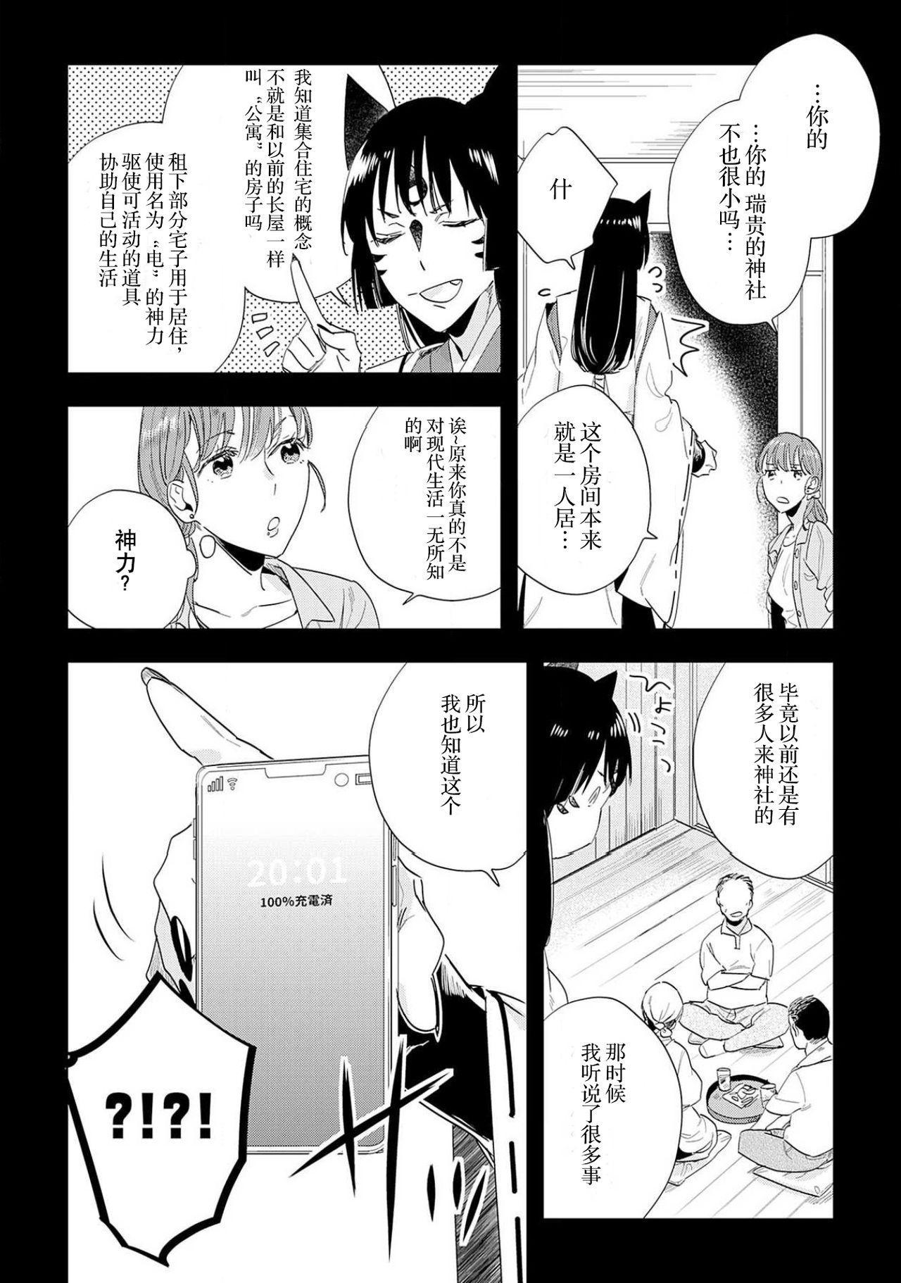 [Hachikawa Kyuu] Kami-sama to Ikenie H Keiyaku Shichaimashita | 我与神明大人签订了祭品H契约 1-3 [Chinese] [莉赛特汉化组] 31