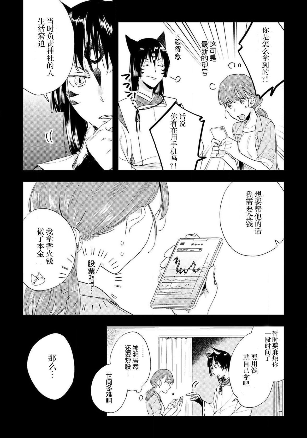 [Hachikawa Kyuu] Kami-sama to Ikenie H Keiyaku Shichaimashita | 我与神明大人签订了祭品H契约 1-3 [Chinese] [莉赛特汉化组] 32