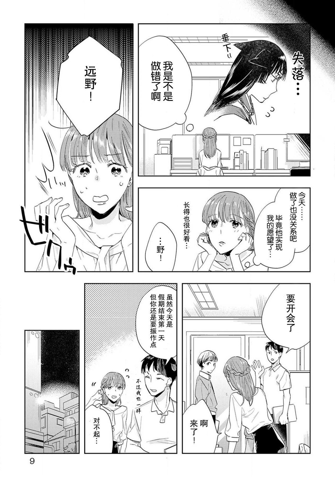 [Hachikawa Kyuu] Kami-sama to Ikenie H Keiyaku Shichaimashita | 我与神明大人签订了祭品H契约 1-3 [Chinese] [莉赛特汉化组] 34