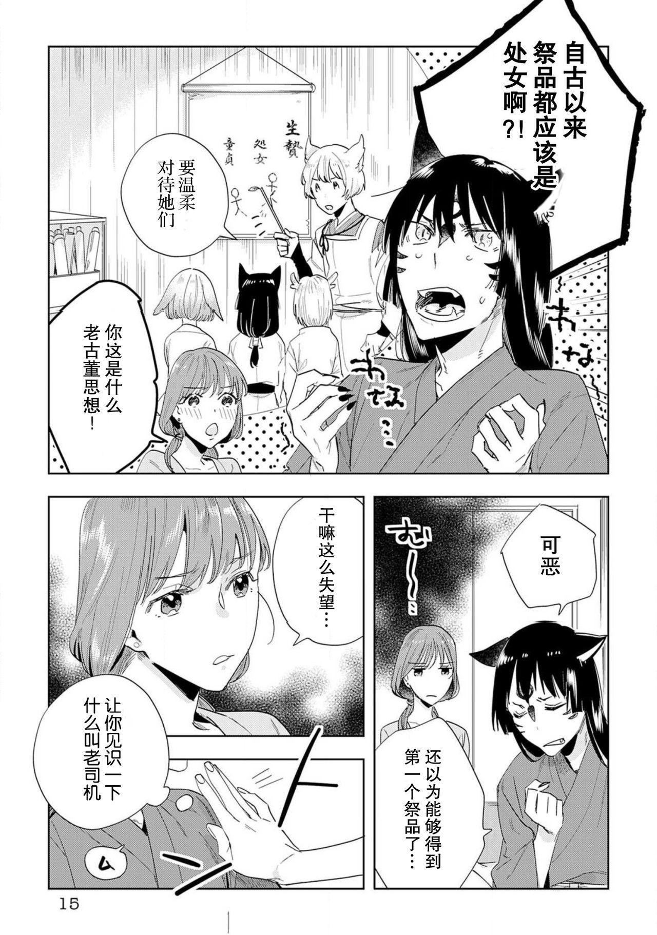 [Hachikawa Kyuu] Kami-sama to Ikenie H Keiyaku Shichaimashita | 我与神明大人签订了祭品H契约 1-3 [Chinese] [莉赛特汉化组] 40