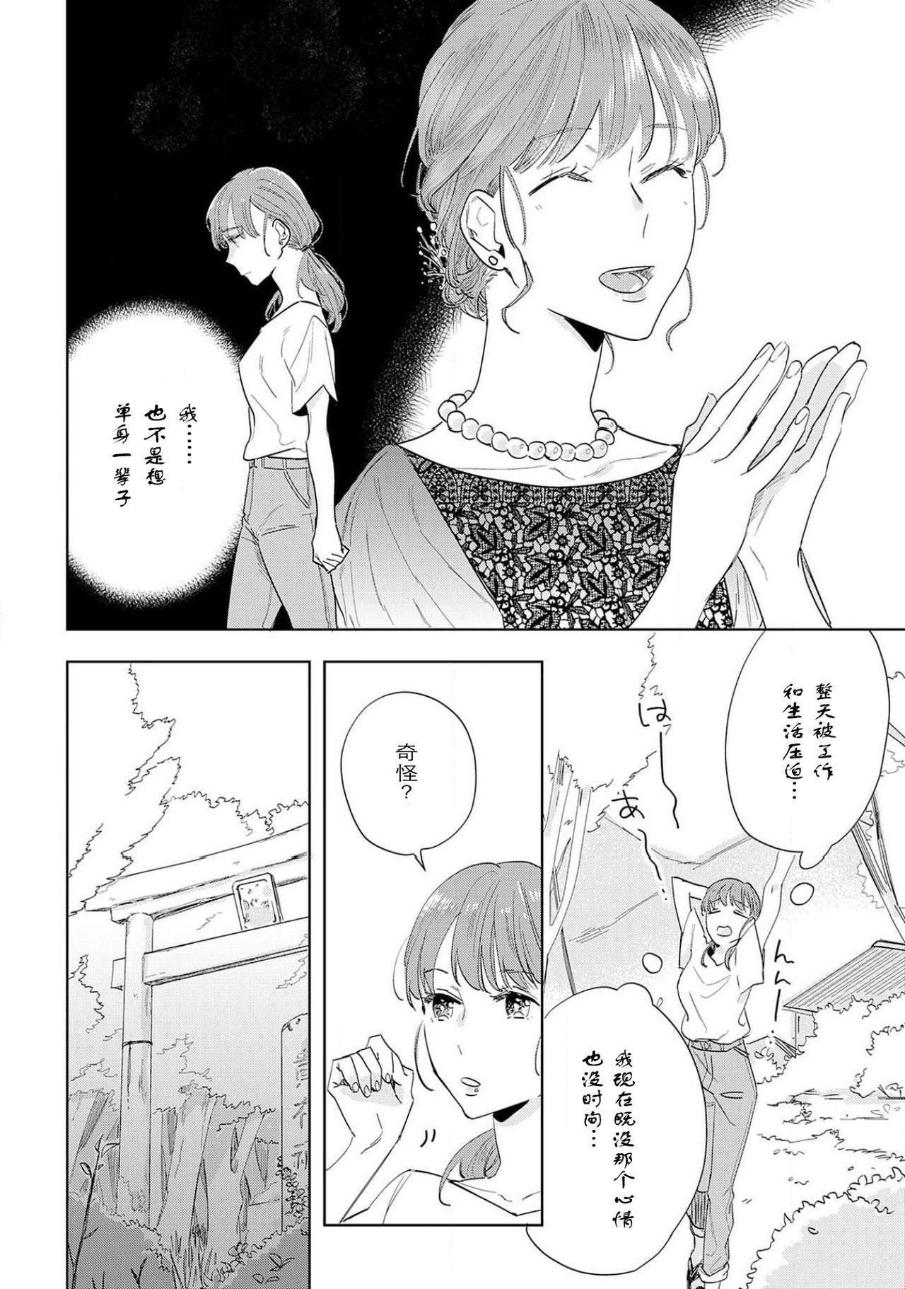[Hachikawa Kyuu] Kami-sama to Ikenie H Keiyaku Shichaimashita | 我与神明大人签订了祭品H契约 1-3 [Chinese] [莉赛特汉化组] 4