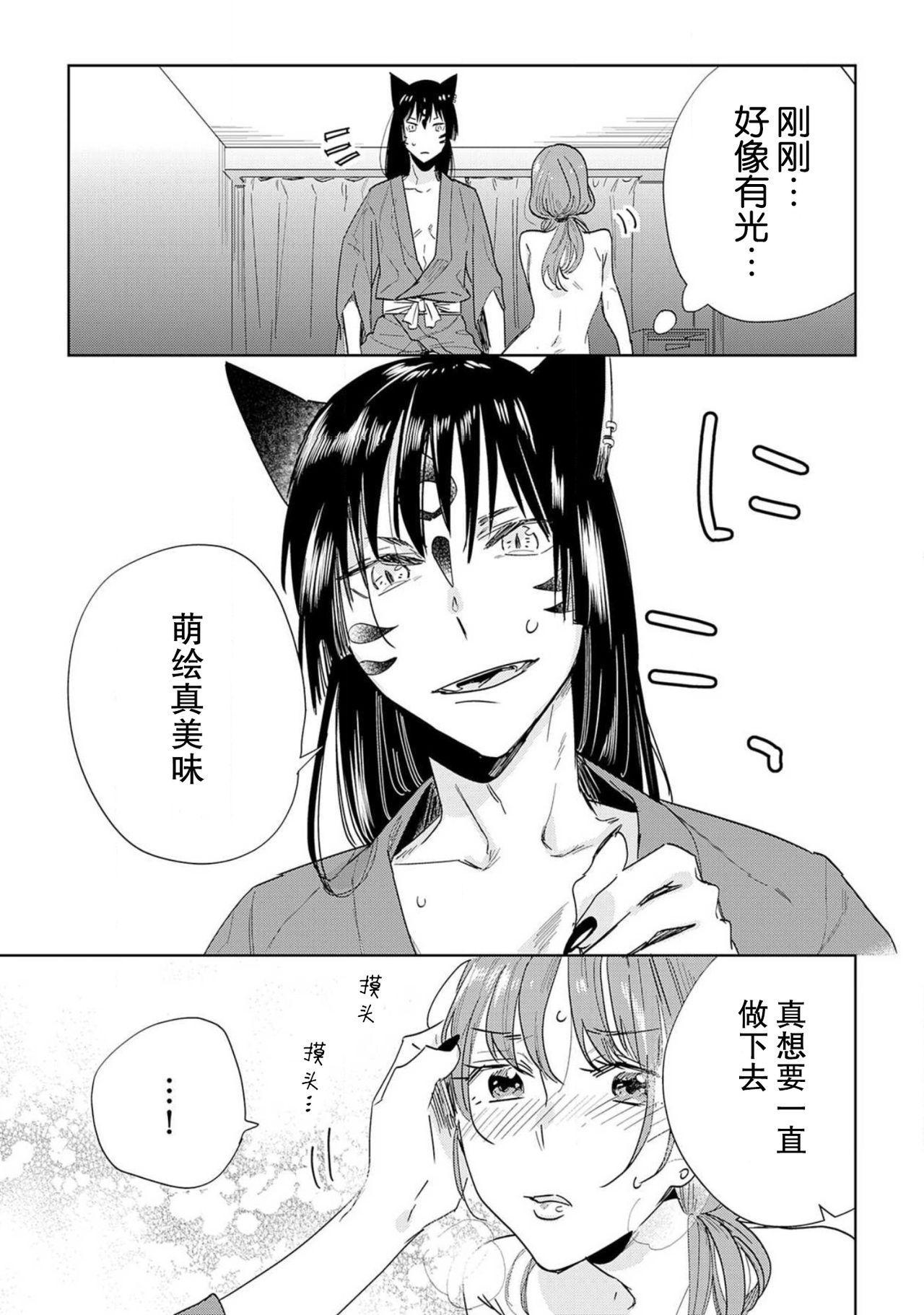 [Hachikawa Kyuu] Kami-sama to Ikenie H Keiyaku Shichaimashita | 我与神明大人签订了祭品H契约 1-3 [Chinese] [莉赛特汉化组] 52