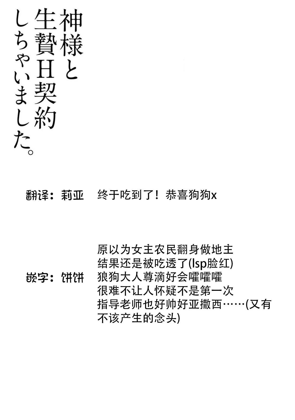 [Hachikawa Kyuu] Kami-sama to Ikenie H Keiyaku Shichaimashita | 我与神明大人签订了祭品H契约 1-3 [Chinese] [莉赛特汉化组] 54