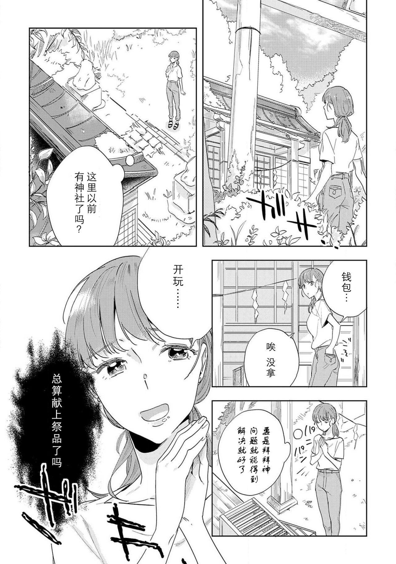 [Hachikawa Kyuu] Kami-sama to Ikenie H Keiyaku Shichaimashita | 我与神明大人签订了祭品H契约 1-3 [Chinese] [莉赛特汉化组] 5
