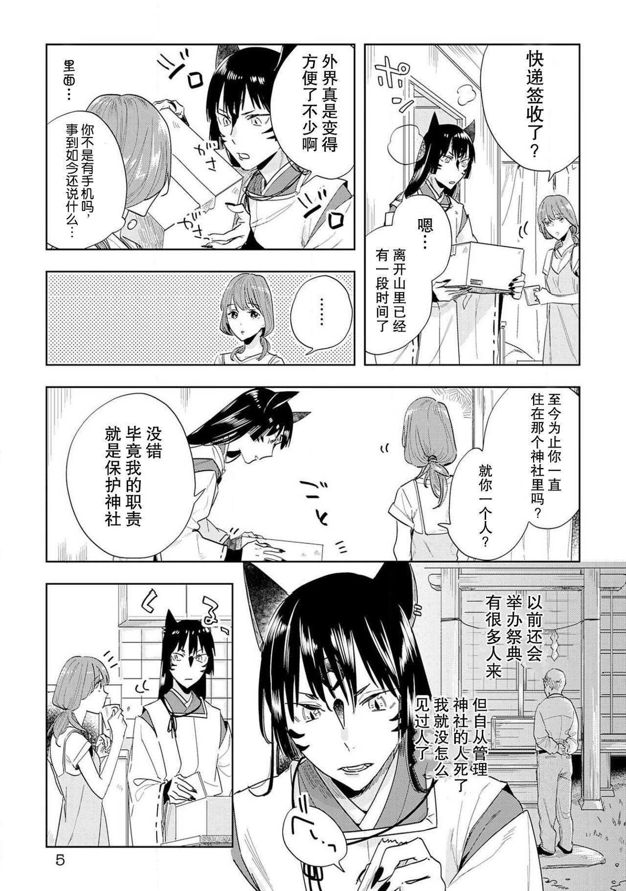 [Hachikawa Kyuu] Kami-sama to Ikenie H Keiyaku Shichaimashita | 我与神明大人签订了祭品H契约 1-3 [Chinese] [莉赛特汉化组] 59