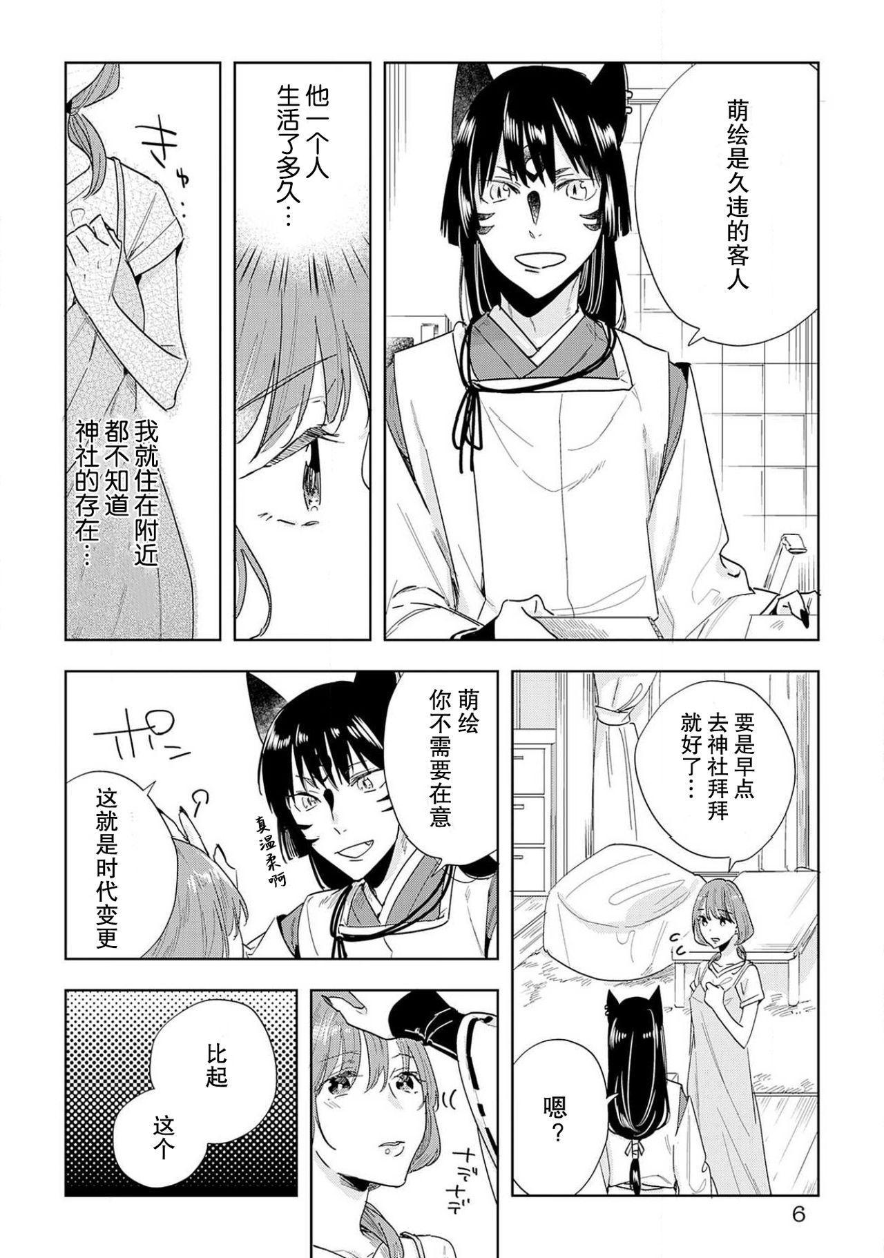 [Hachikawa Kyuu] Kami-sama to Ikenie H Keiyaku Shichaimashita | 我与神明大人签订了祭品H契约 1-3 [Chinese] [莉赛特汉化组] 60