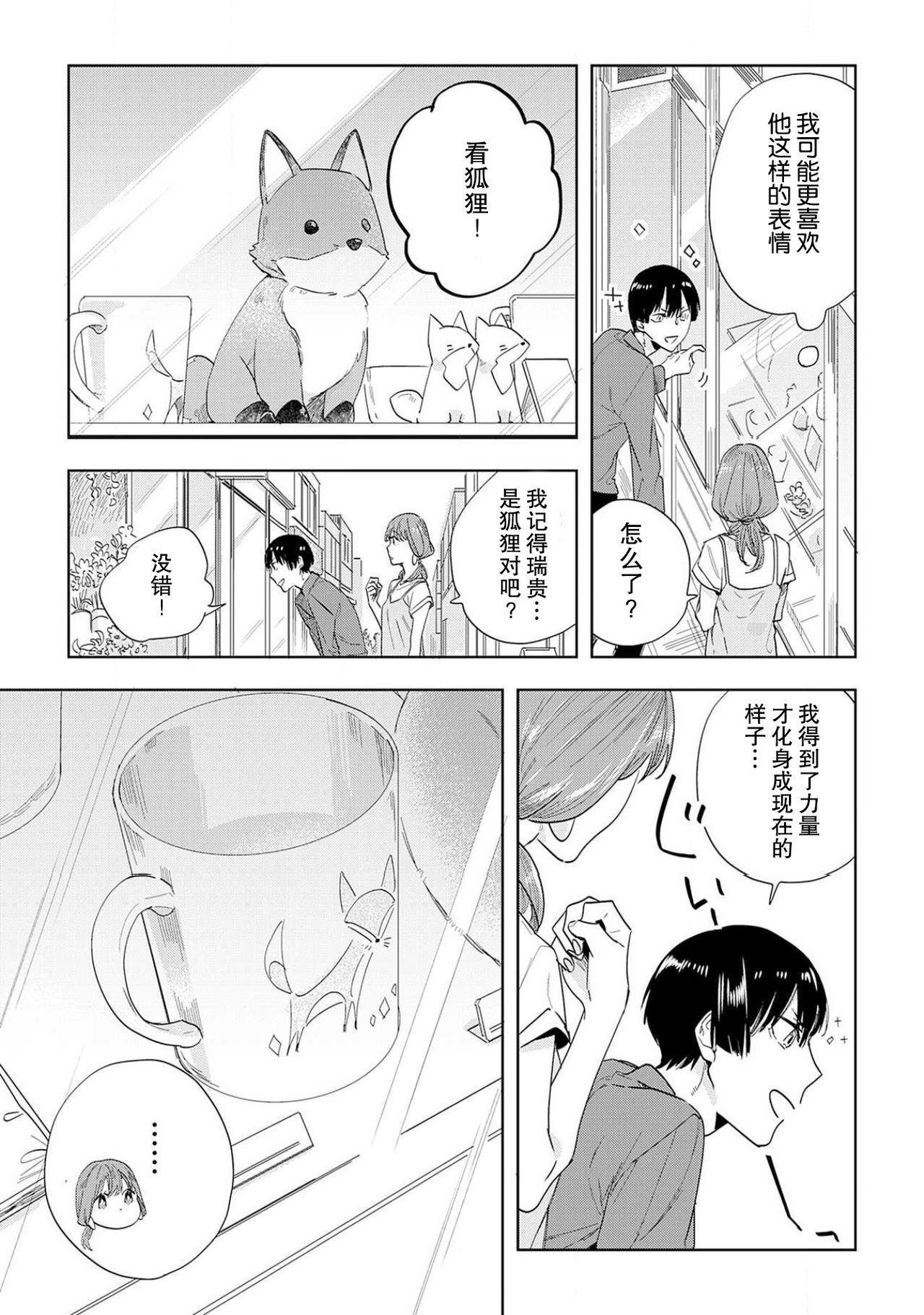 [Hachikawa Kyuu] Kami-sama to Ikenie H Keiyaku Shichaimashita | 我与神明大人签订了祭品H契约 1-3 [Chinese] [莉赛特汉化组] 63