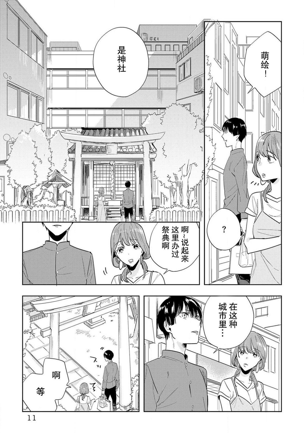[Hachikawa Kyuu] Kami-sama to Ikenie H Keiyaku Shichaimashita | 我与神明大人签订了祭品H契约 1-3 [Chinese] [莉赛特汉化组] 65