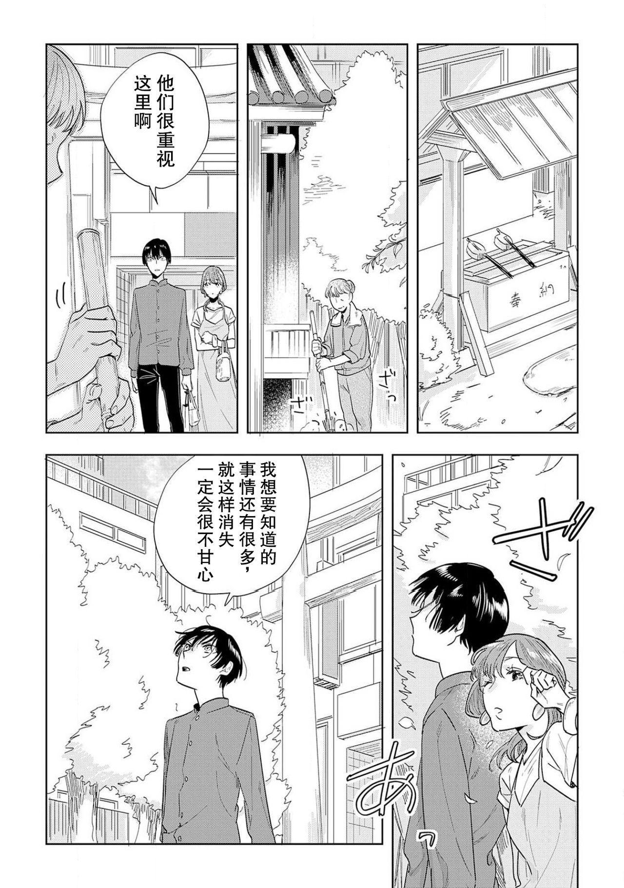 [Hachikawa Kyuu] Kami-sama to Ikenie H Keiyaku Shichaimashita | 我与神明大人签订了祭品H契约 1-3 [Chinese] [莉赛特汉化组] 66