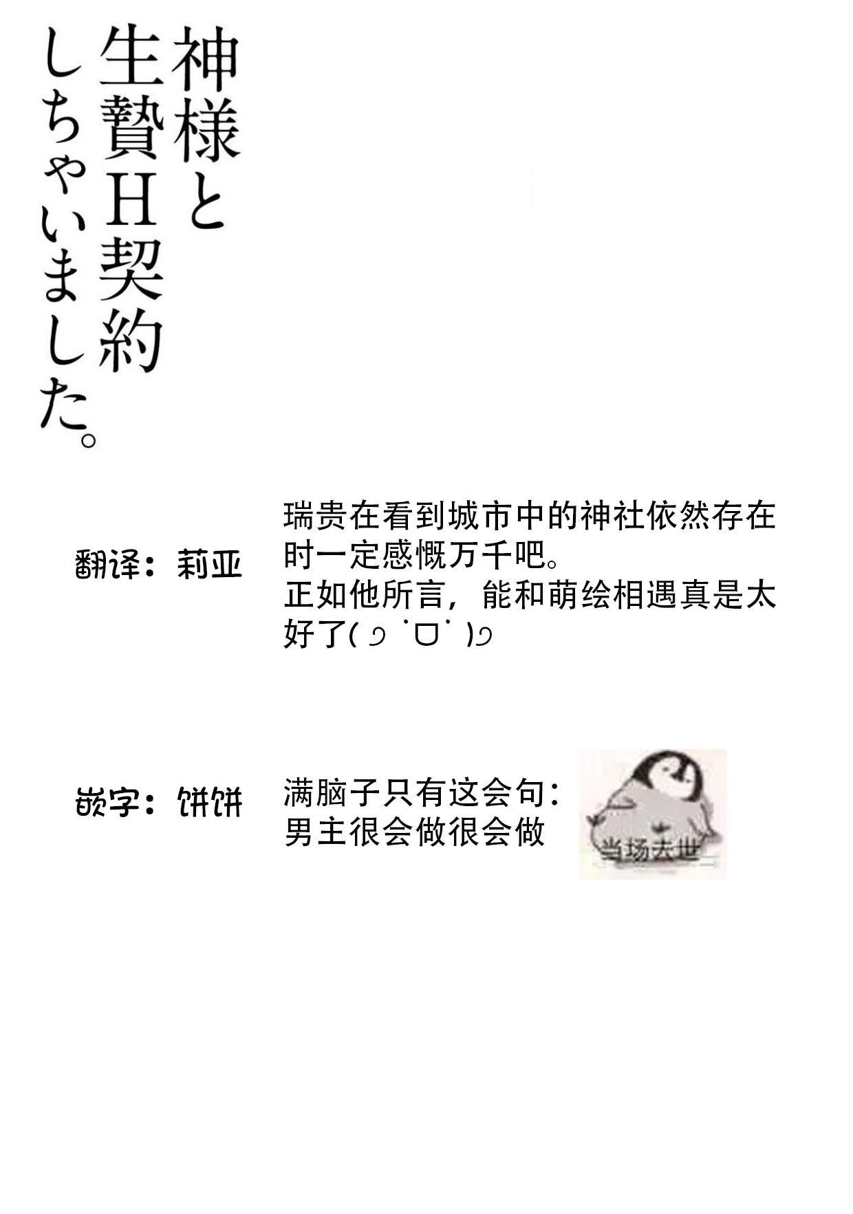 [Hachikawa Kyuu] Kami-sama to Ikenie H Keiyaku Shichaimashita | 我与神明大人签订了祭品H契约 1-3 [Chinese] [莉赛特汉化组] 79