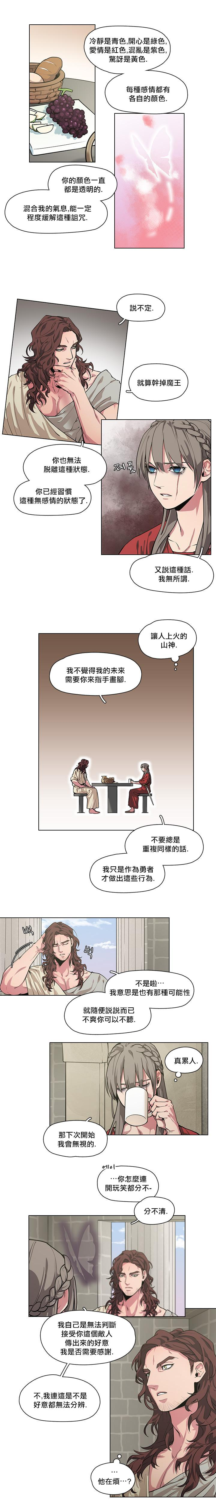 The Warrior and the Deity   勇者与山神 Ch. 2-3 13