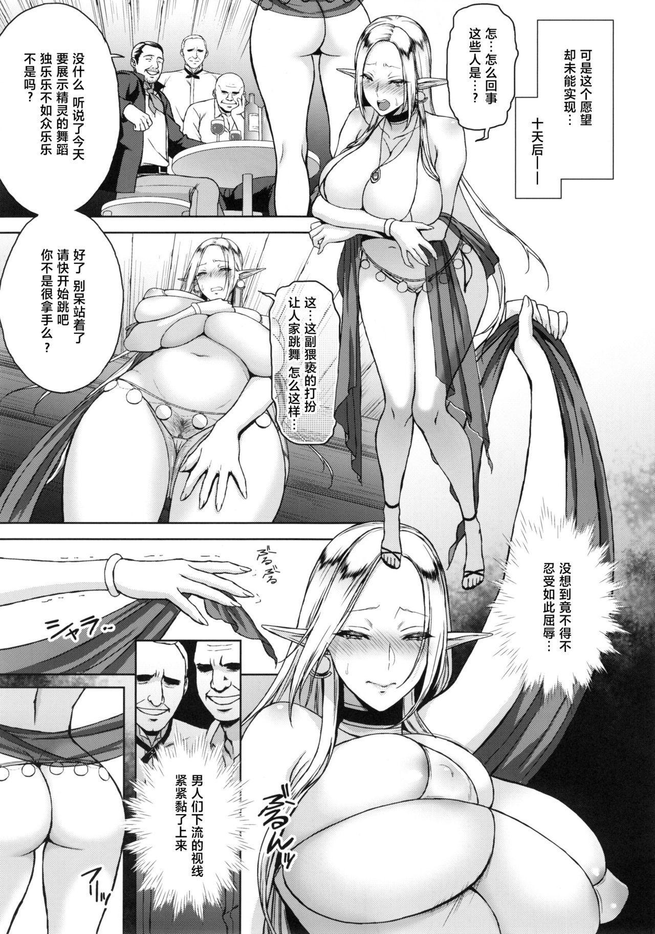 Kaika - Ochita Elf Tsuma 16