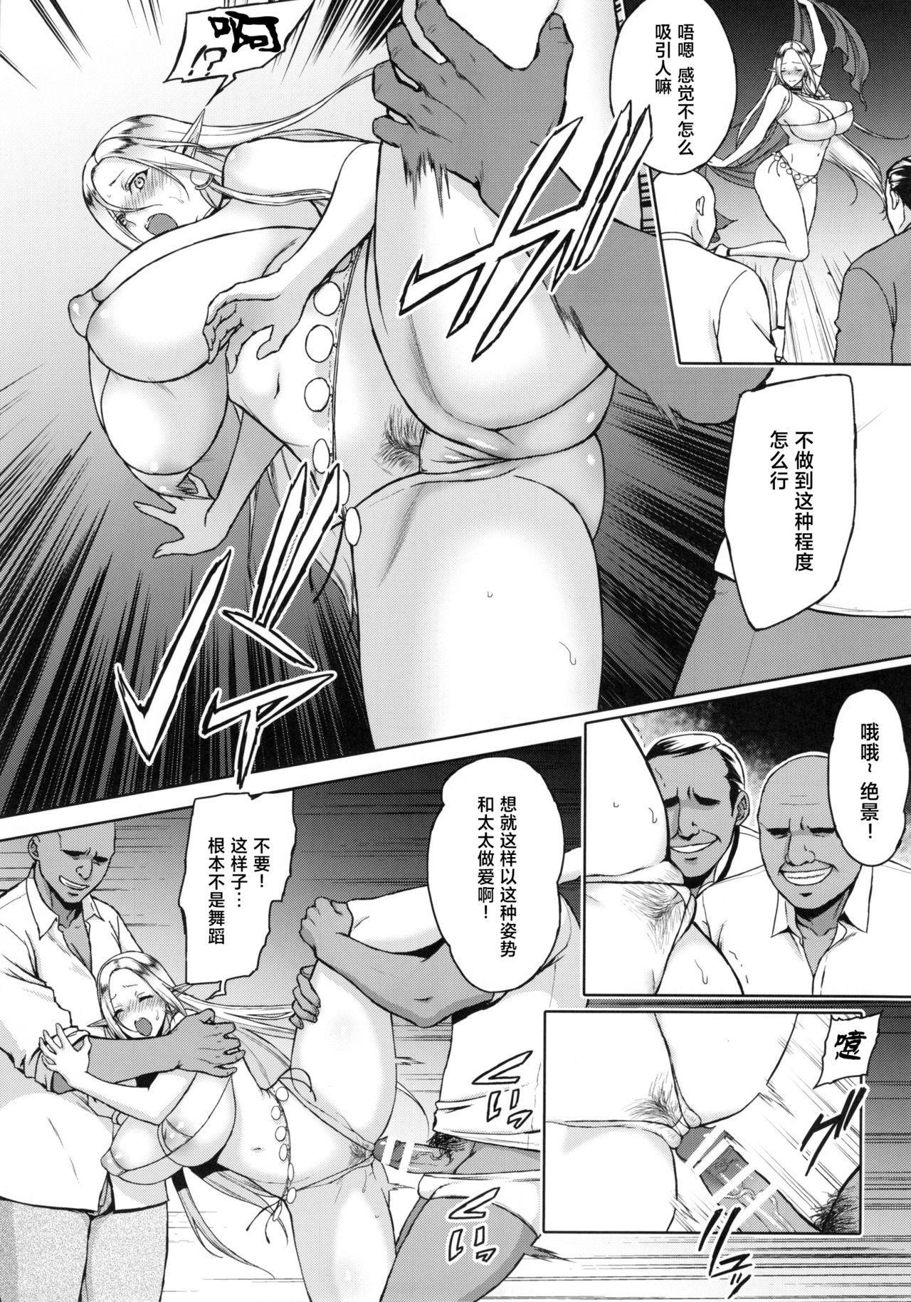 Kaika - Ochita Elf Tsuma 17