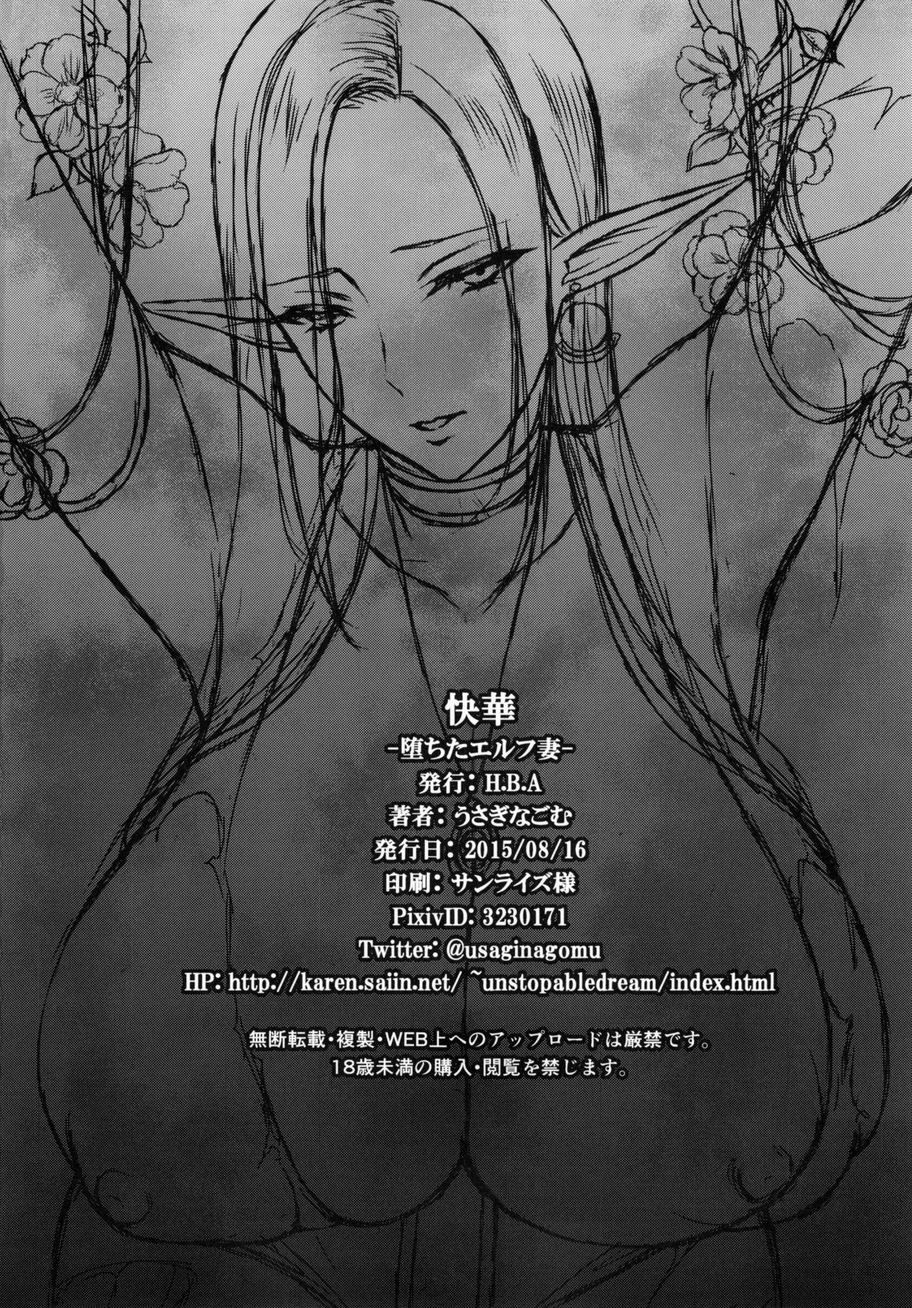 Kaika - Ochita Elf Tsuma 41