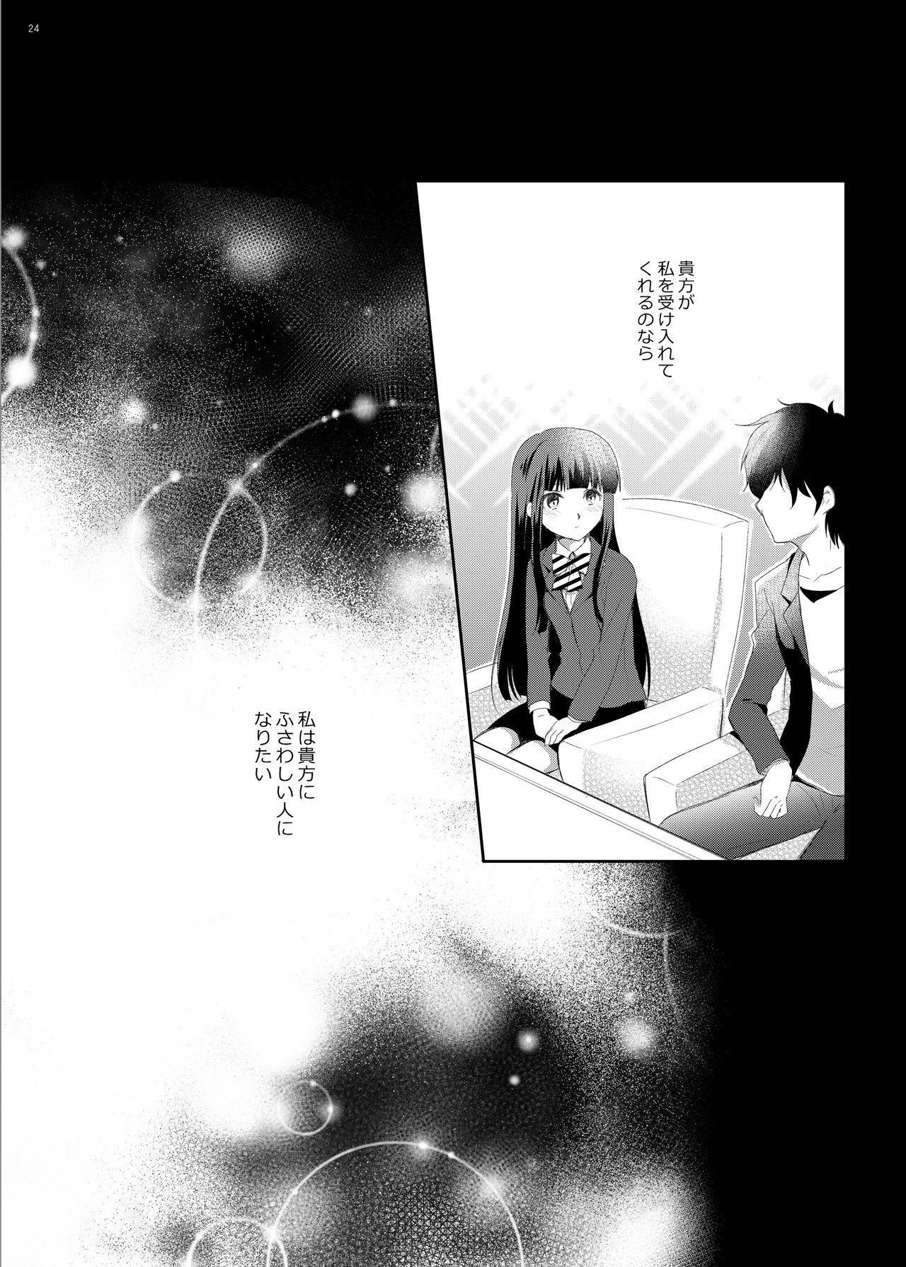 Hifumi-chan Eigyou Hon 22