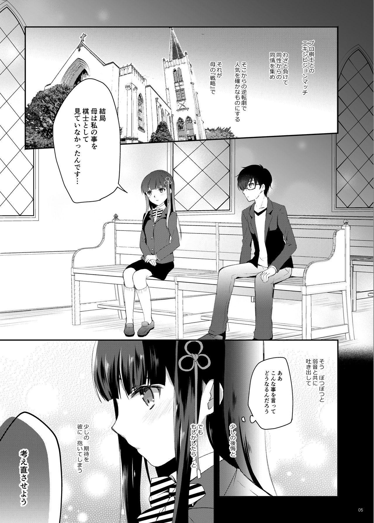 Hifumi-chan Eigyou Hon 3
