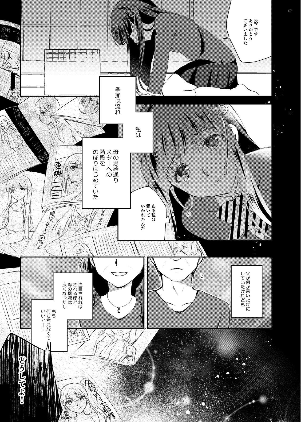 Hifumi-chan Eigyou Hon 5
