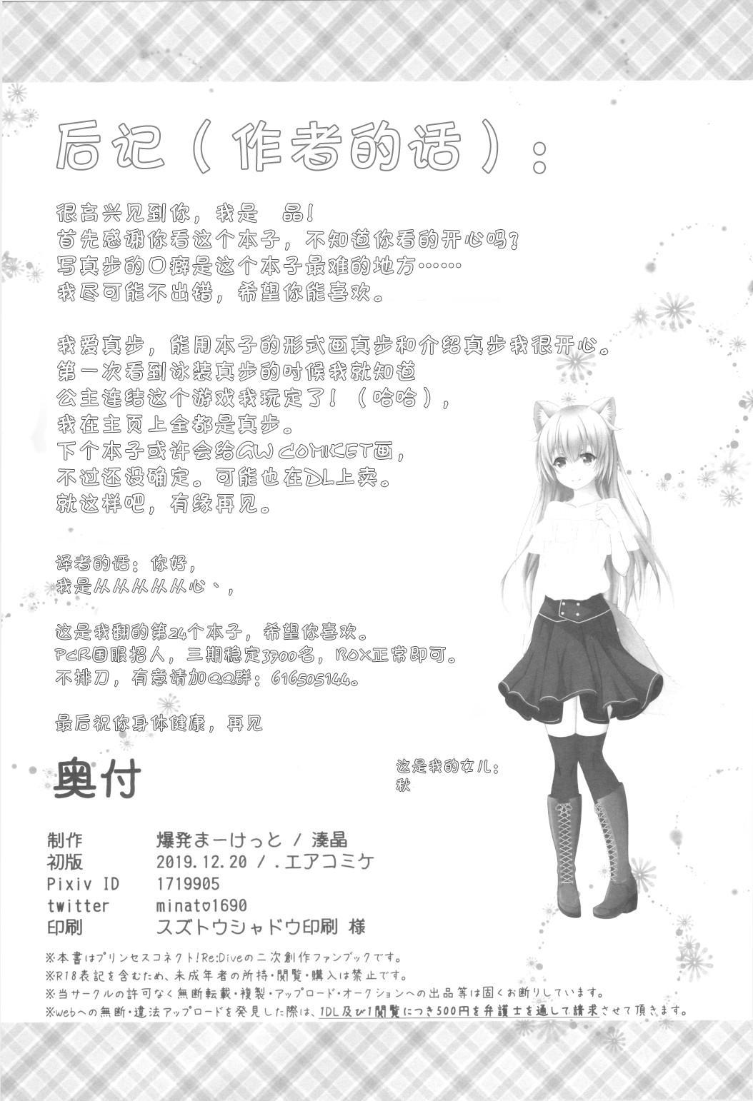 (AC2) [Bakuhatsu Market (Minato Akira)] Maho Hime Connect! (Princess Connect! Re:Dive)[Chinese]【不可视汉化】 21
