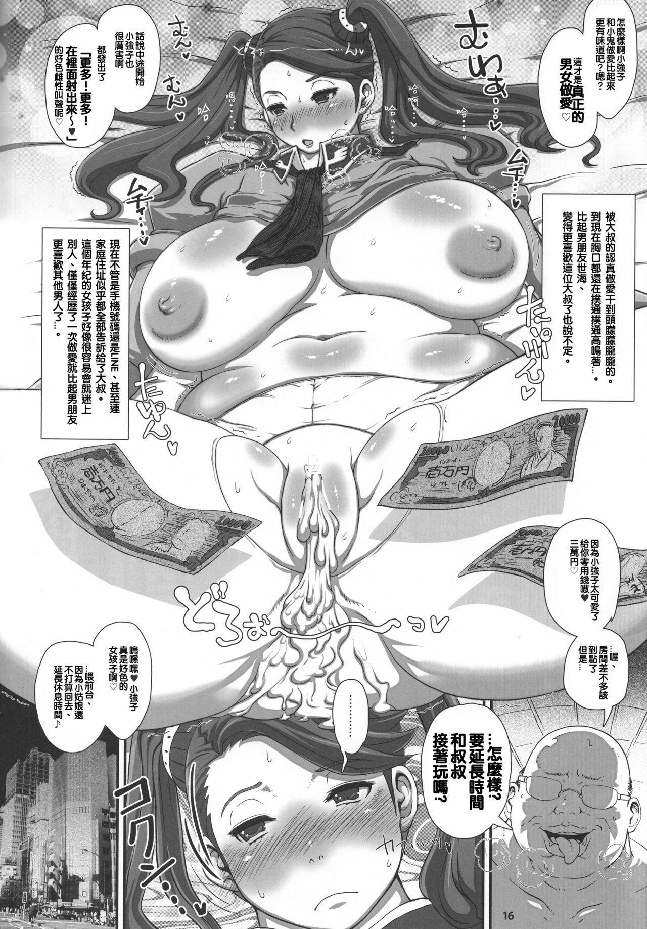 METABOLISM G Hatsujou Gyanko no Nikushoku Fudeoroshi + NTR | 肥滿主義G 發情強子的肉食開苞+NTR 15