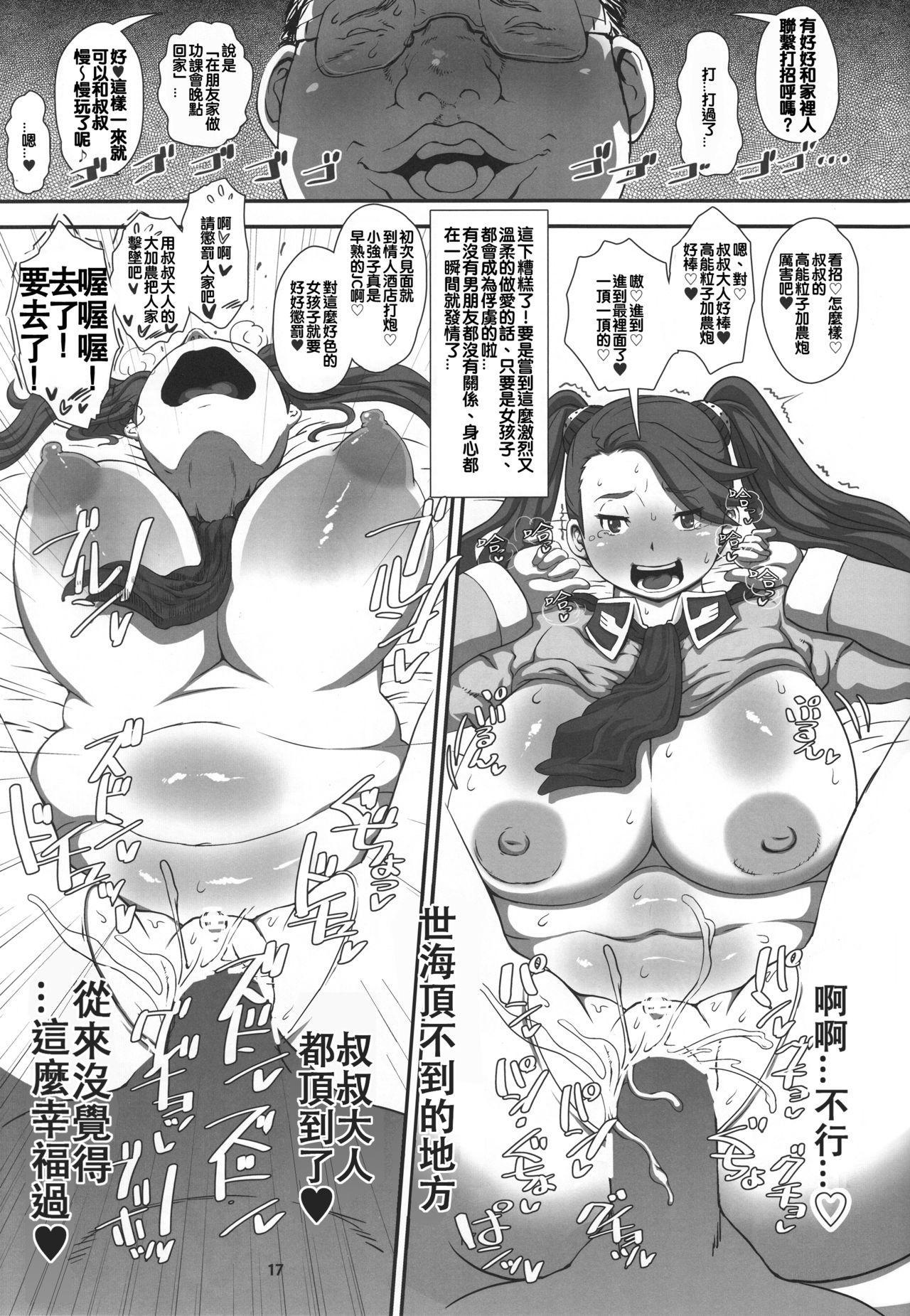METABOLISM G Hatsujou Gyanko no Nikushoku Fudeoroshi + NTR | 肥滿主義G 發情強子的肉食開苞+NTR 16