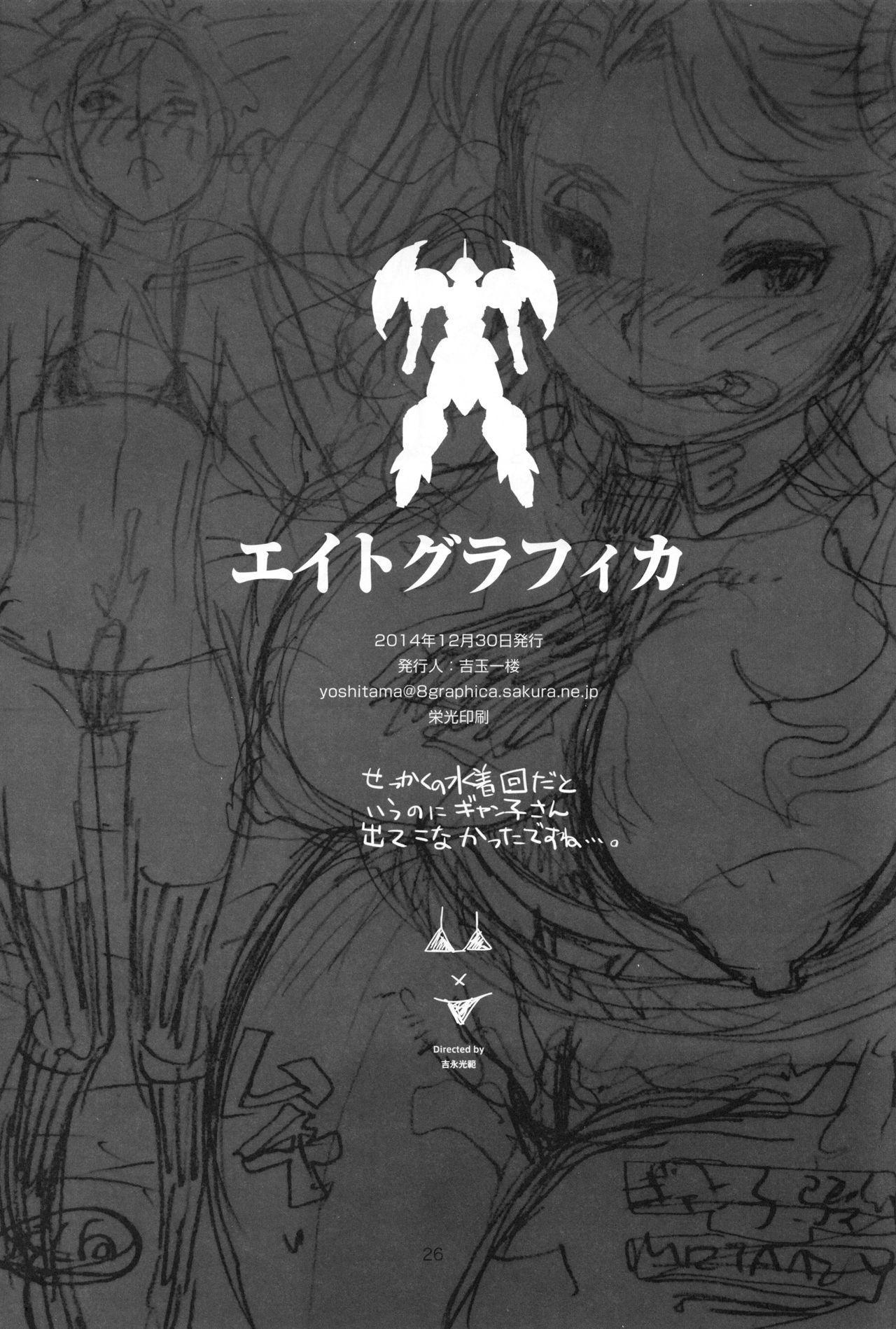 METABOLISM G Hatsujou Gyanko no Nikushoku Fudeoroshi + NTR | 肥滿主義G 發情強子的肉食開苞+NTR 25