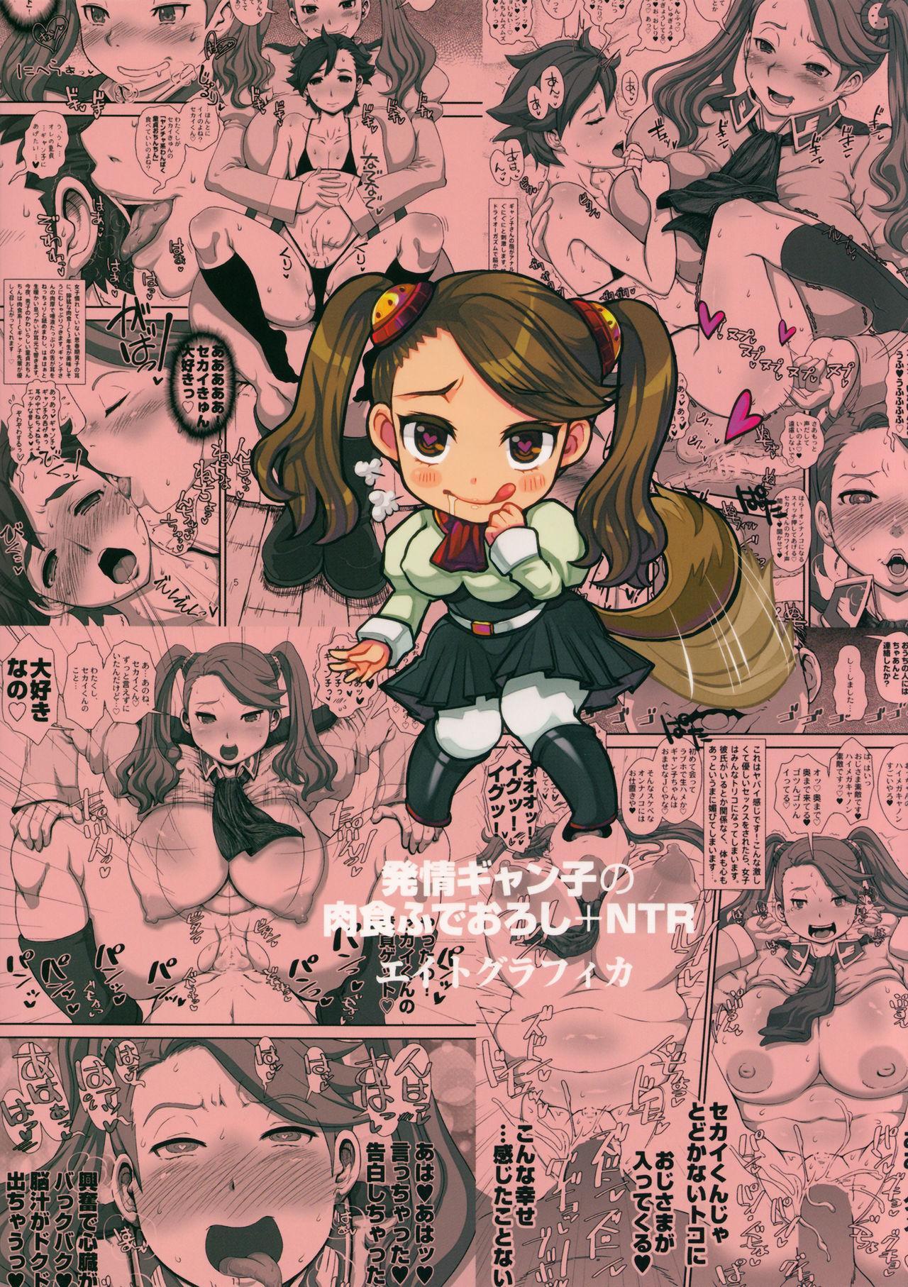 METABOLISM G Hatsujou Gyanko no Nikushoku Fudeoroshi + NTR | 肥滿主義G 發情強子的肉食開苞+NTR 26
