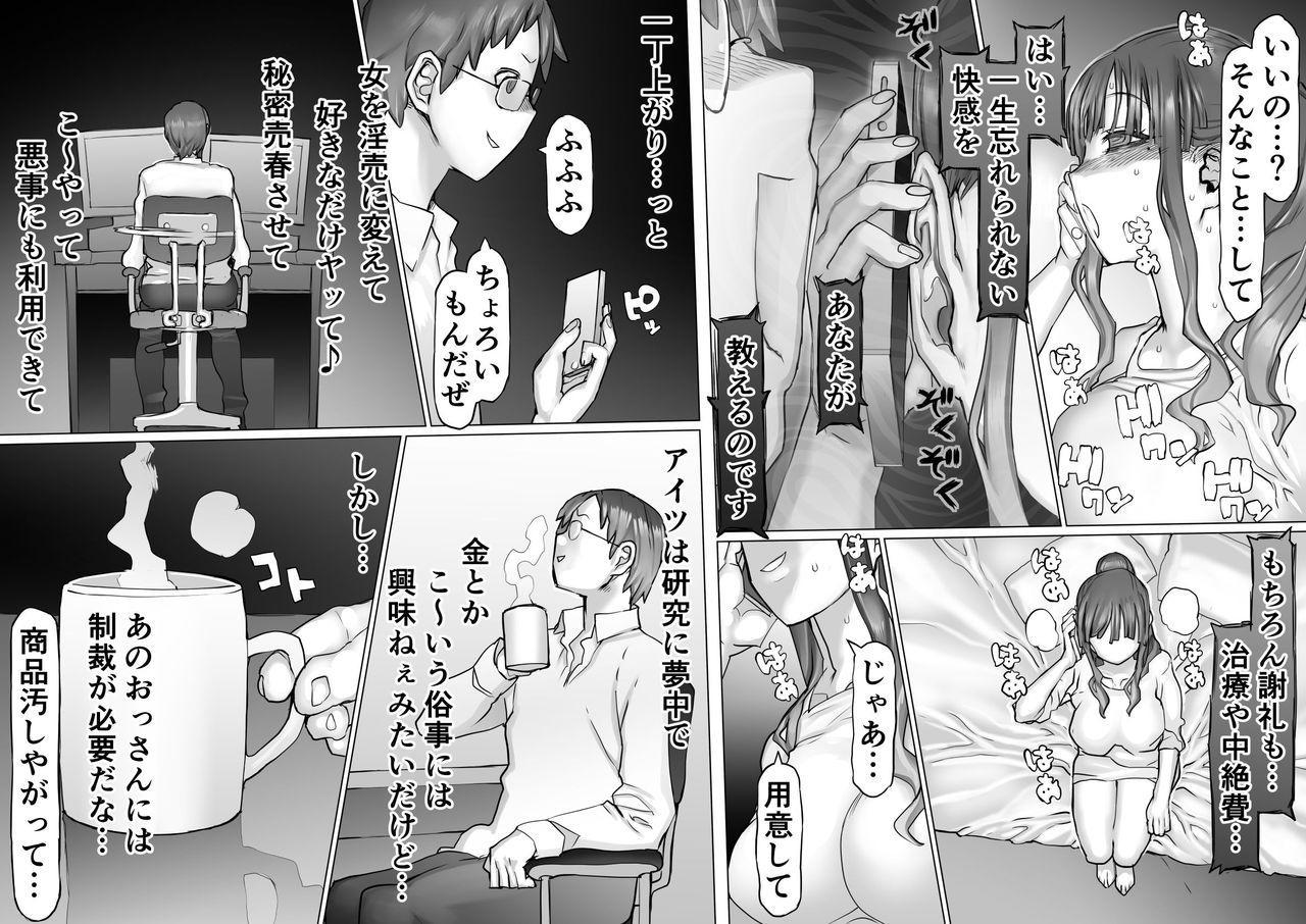 Seiheki Kaiaku Noukai Training 61