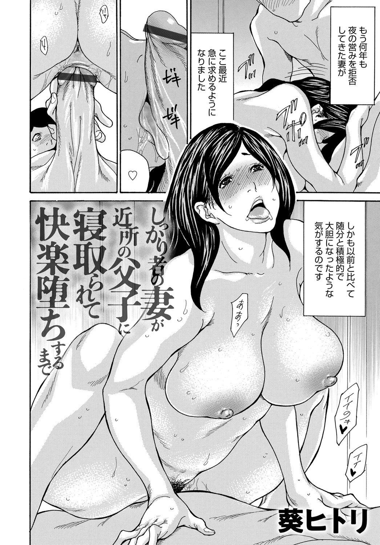 Shikkari Mono no Tsuma ga Kinjo no Fushi ni Netora re te Kairaku Ochi Suru Made 1-4 1
