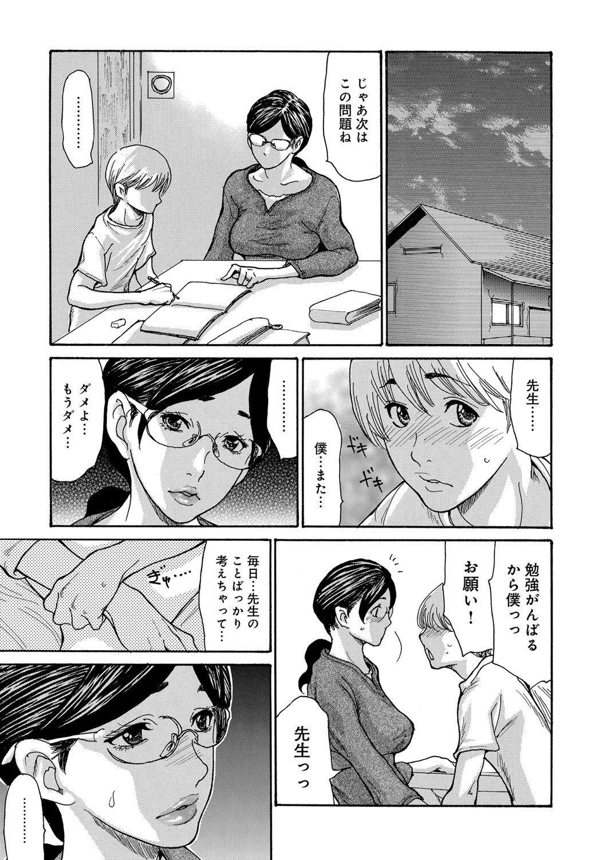 Shikkari Mono no Tsuma ga Kinjo no Fushi ni Netora re te Kairaku Ochi Suru Made 1-4 26
