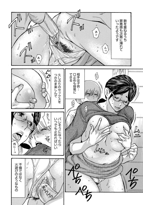 Shikkari Mono no Tsuma ga Kinjo no Fushi ni Netora re te Kairaku Ochi Suru Made 1-4 29