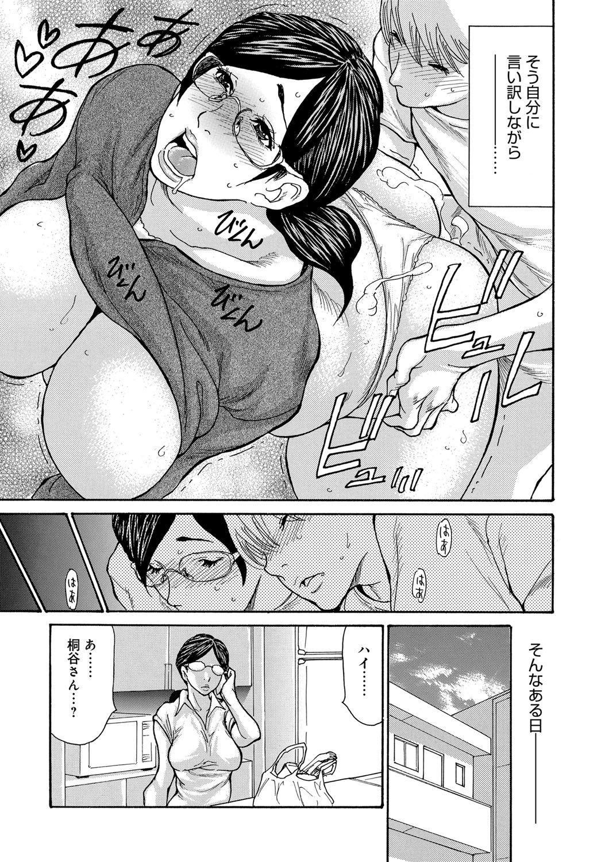 Shikkari Mono no Tsuma ga Kinjo no Fushi ni Netora re te Kairaku Ochi Suru Made 1-4 30