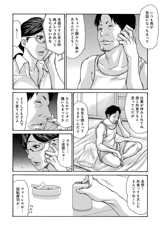 Shikkari Mono no Tsuma ga Kinjo no Fushi ni Netora re te Kairaku Ochi Suru Made 1-4 31