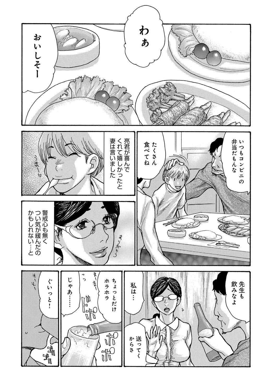 Shikkari Mono no Tsuma ga Kinjo no Fushi ni Netora re te Kairaku Ochi Suru Made 1-4 33
