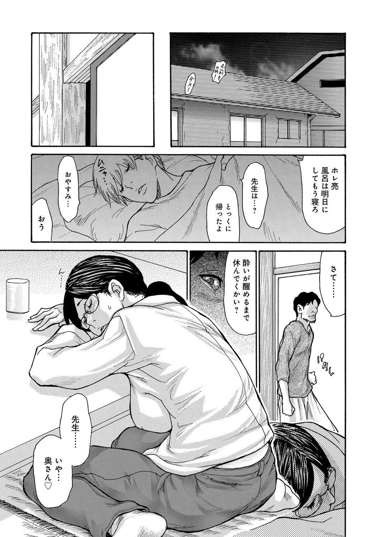 Shikkari Mono no Tsuma ga Kinjo no Fushi ni Netora re te Kairaku Ochi Suru Made 1-4 34